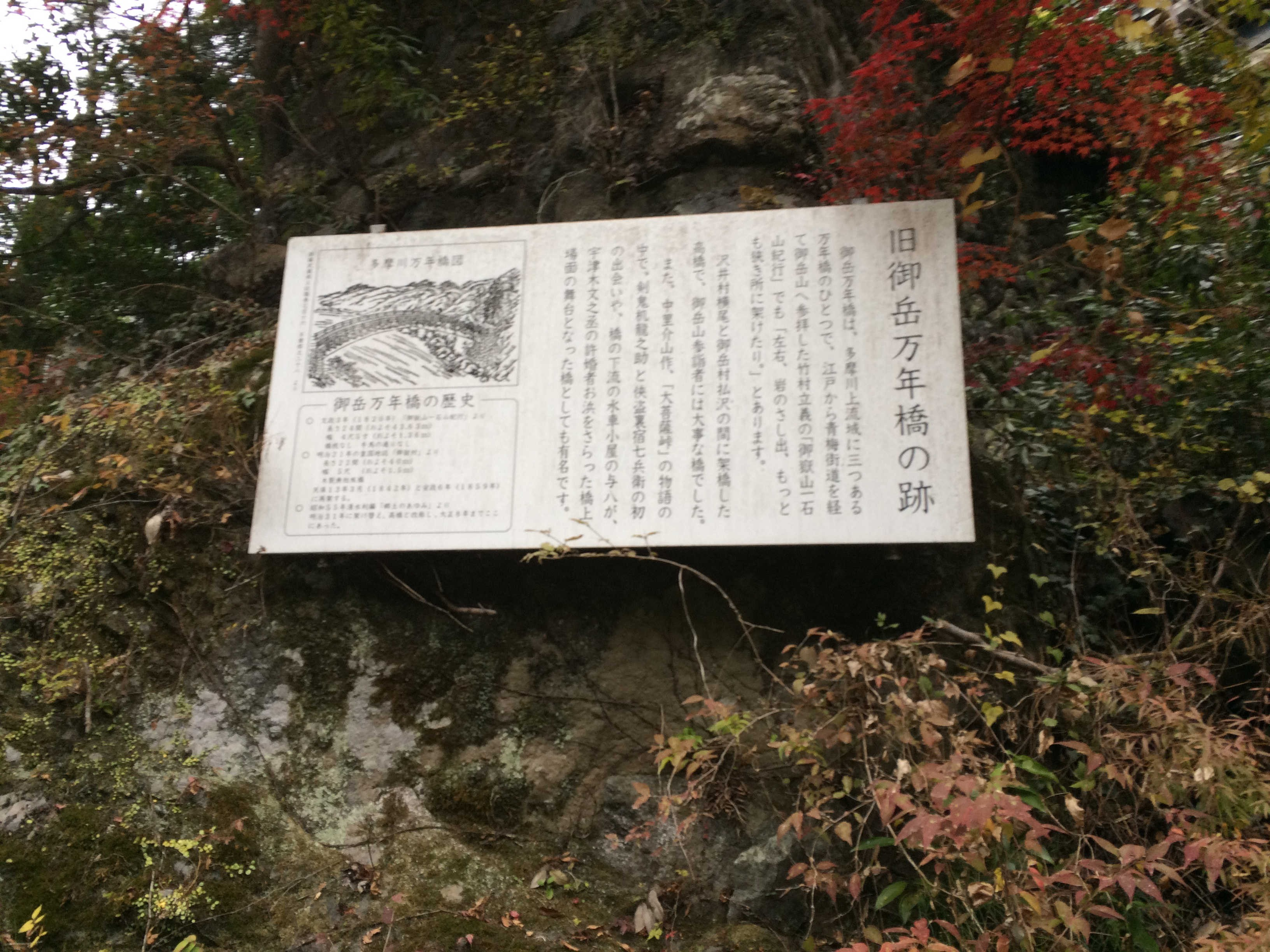 旧御岳万年橋跡