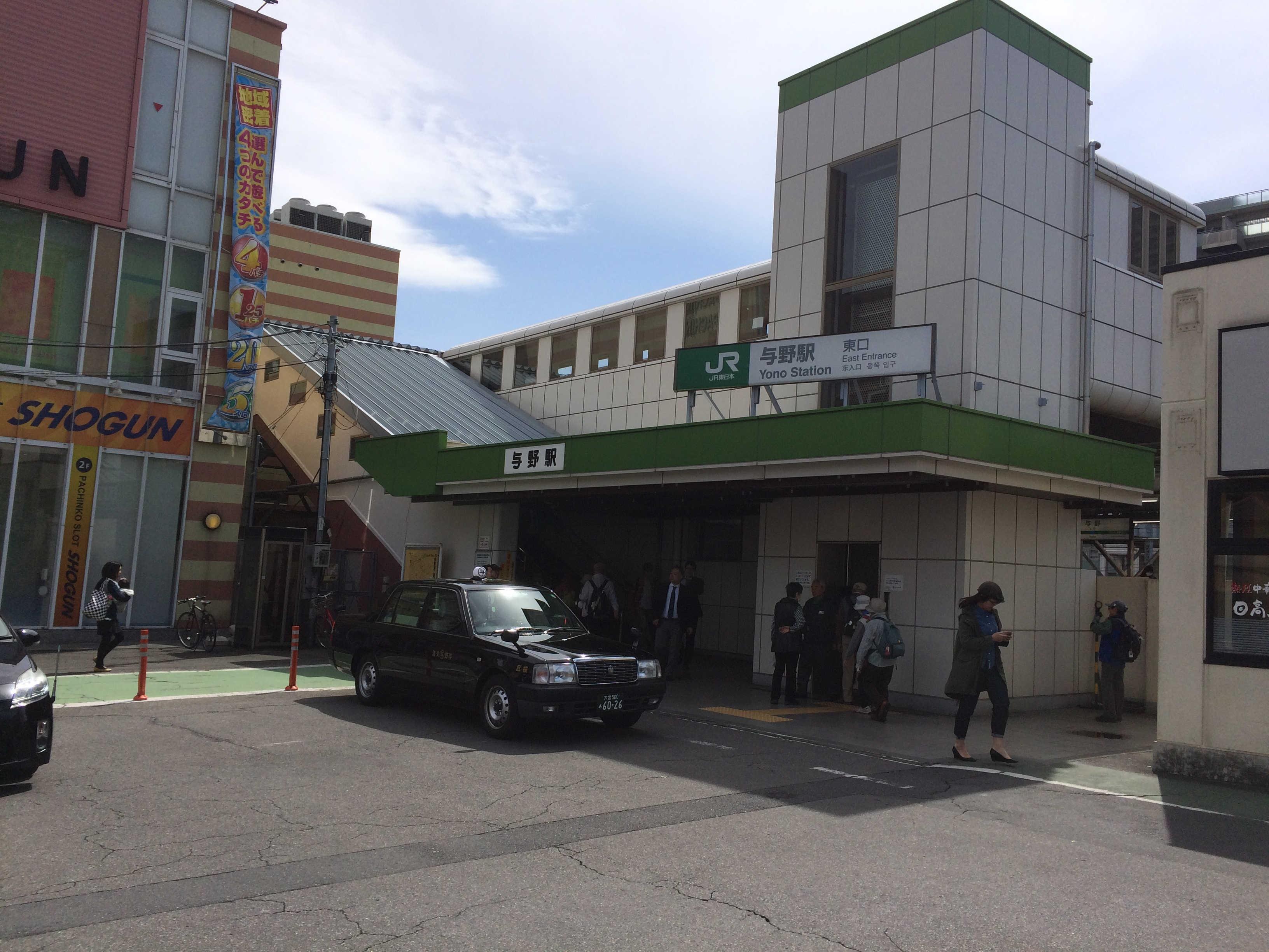 与野駅東口(JR京浜東北線)