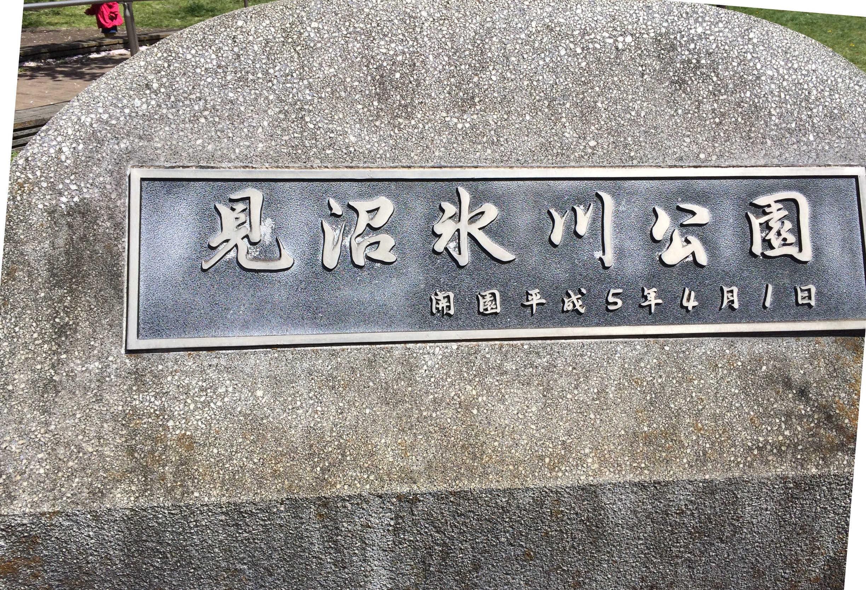 見沼氷川公園