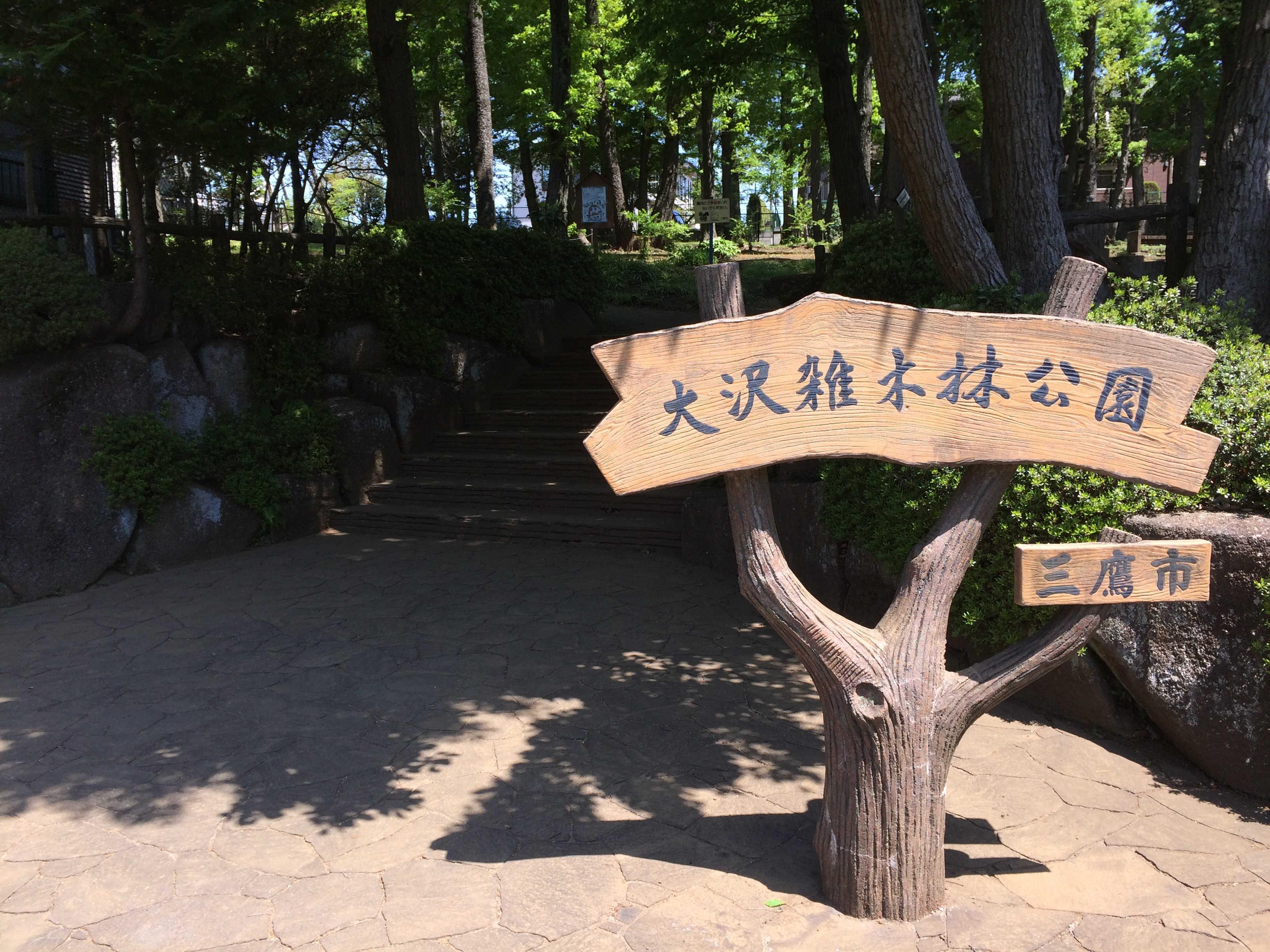東小金井→神代植物公園