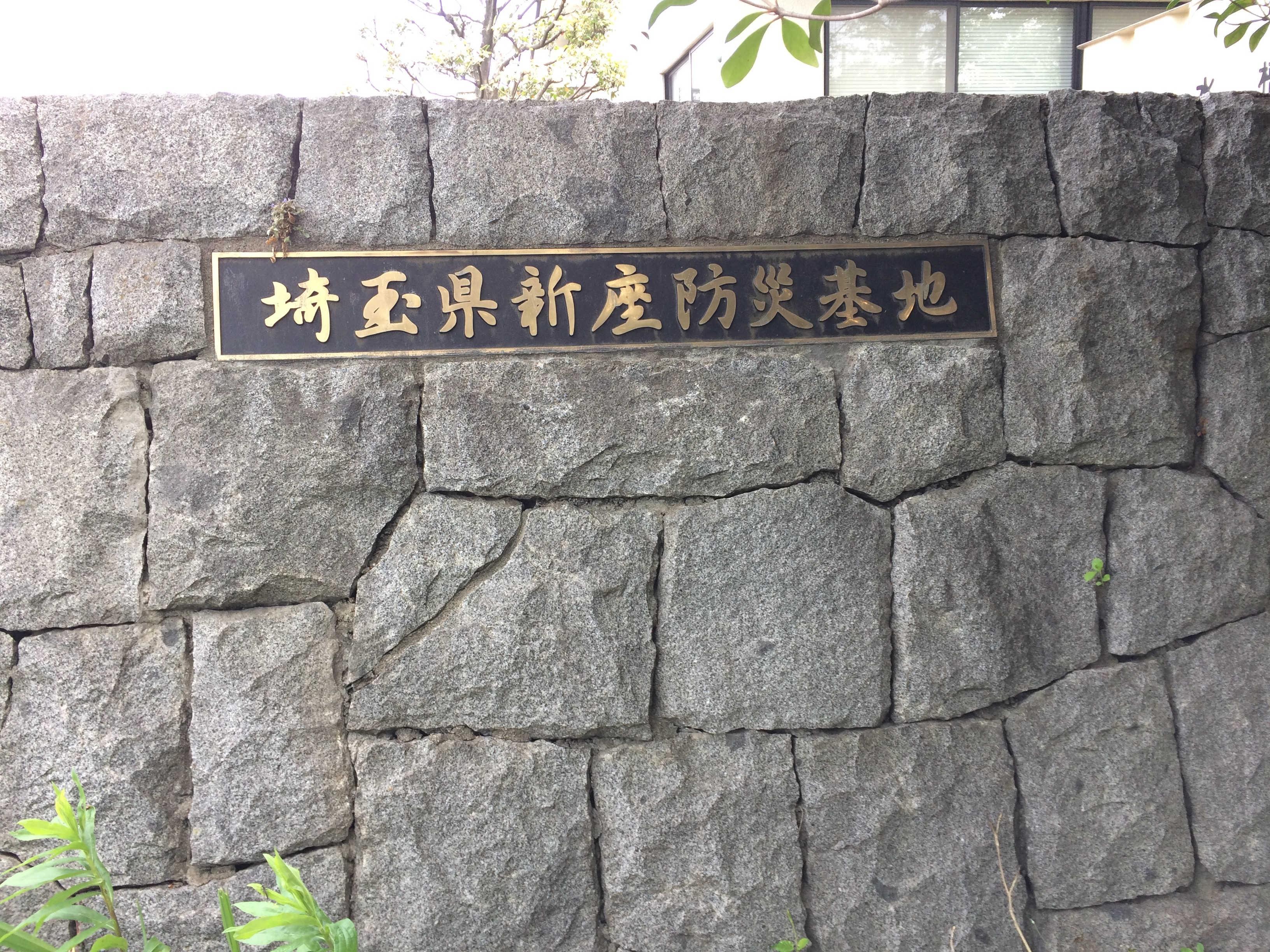 埼玉県新座防災基地