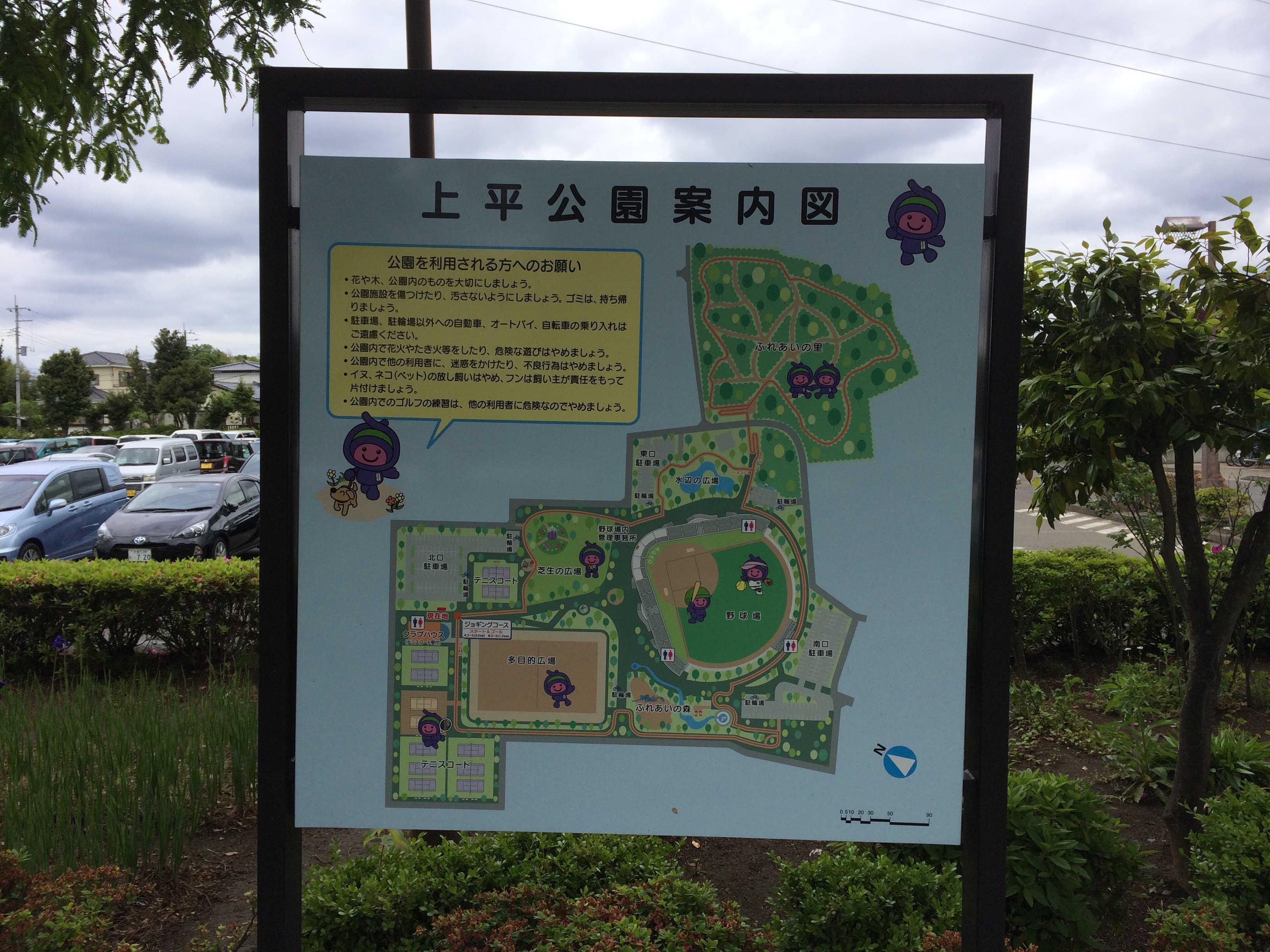 上平公園(WC)(ゴール)