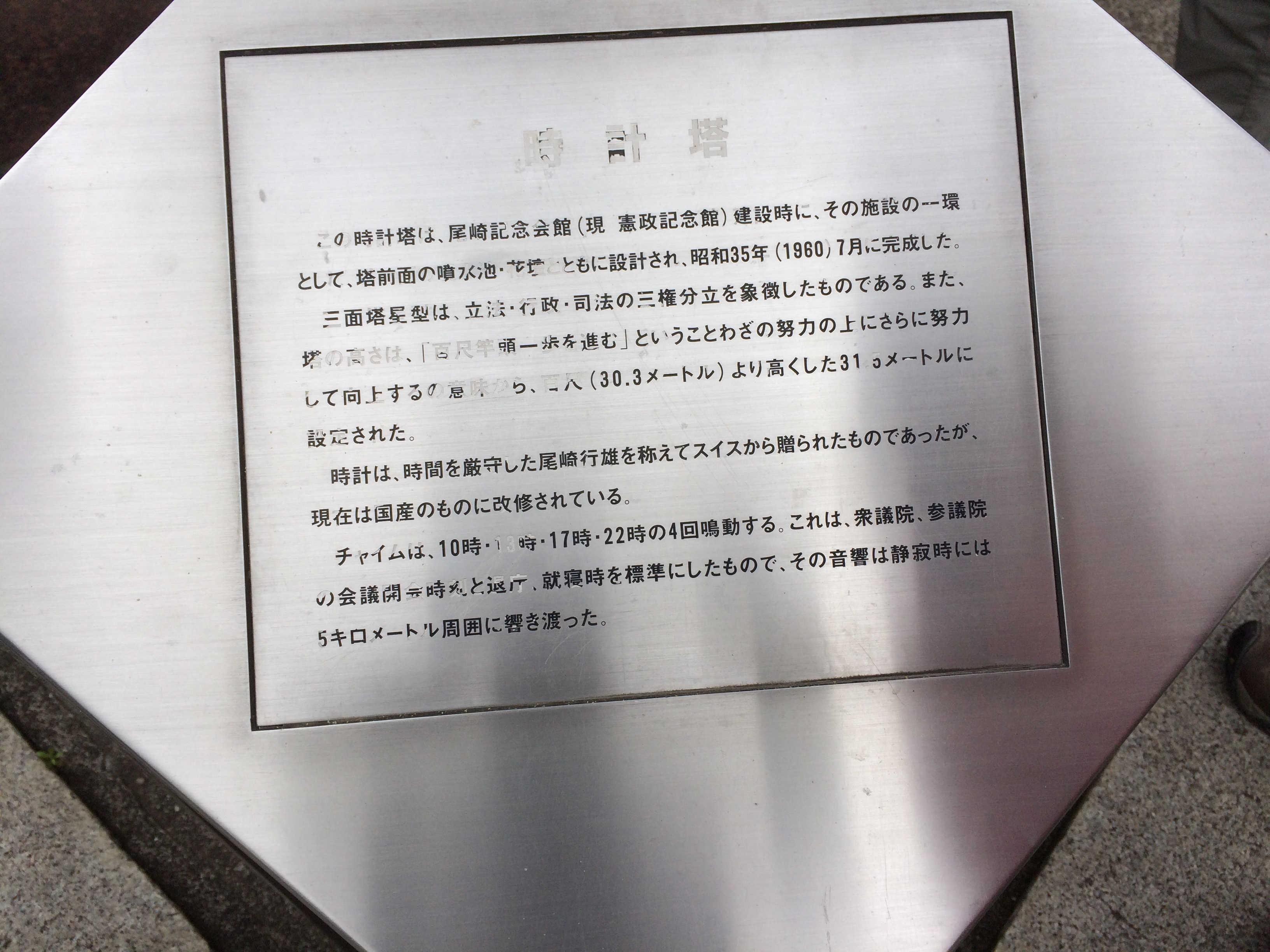日本水準原点