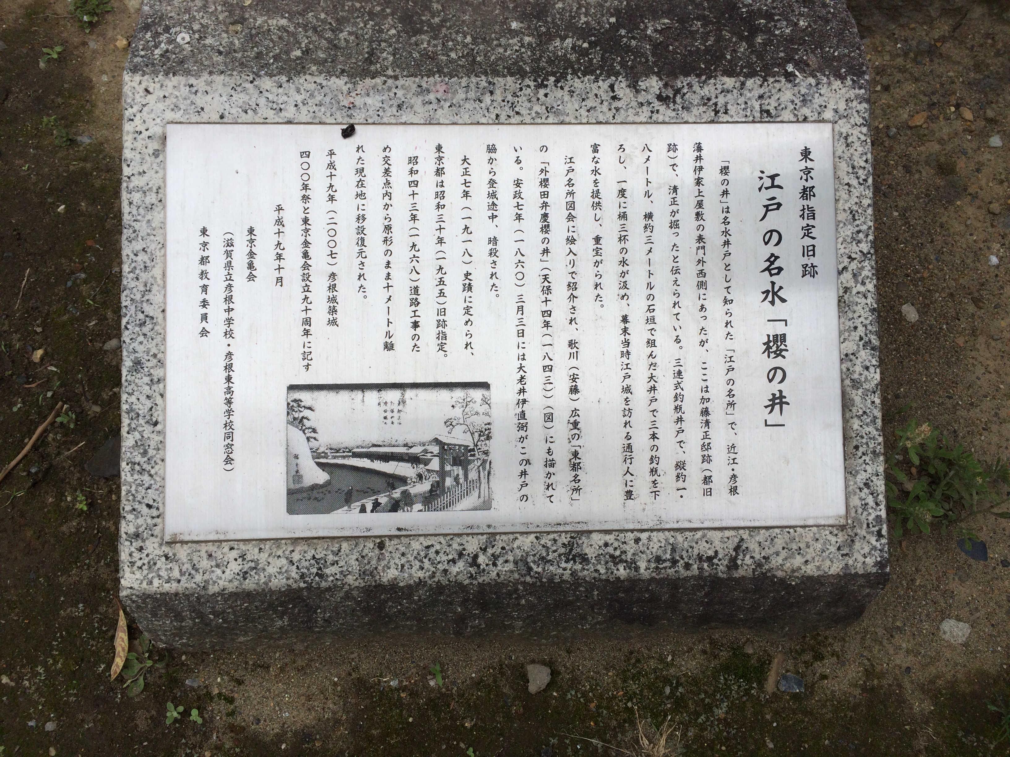 江戸の名水『櫻の井』井伊掃部頭邸跡