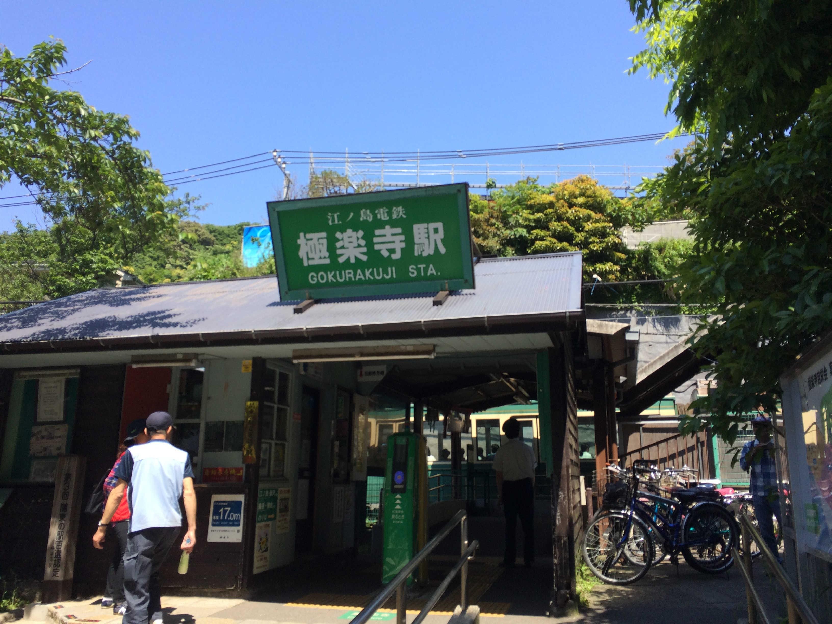 江ノ島電鉄「極楽寺駅」(スタート)