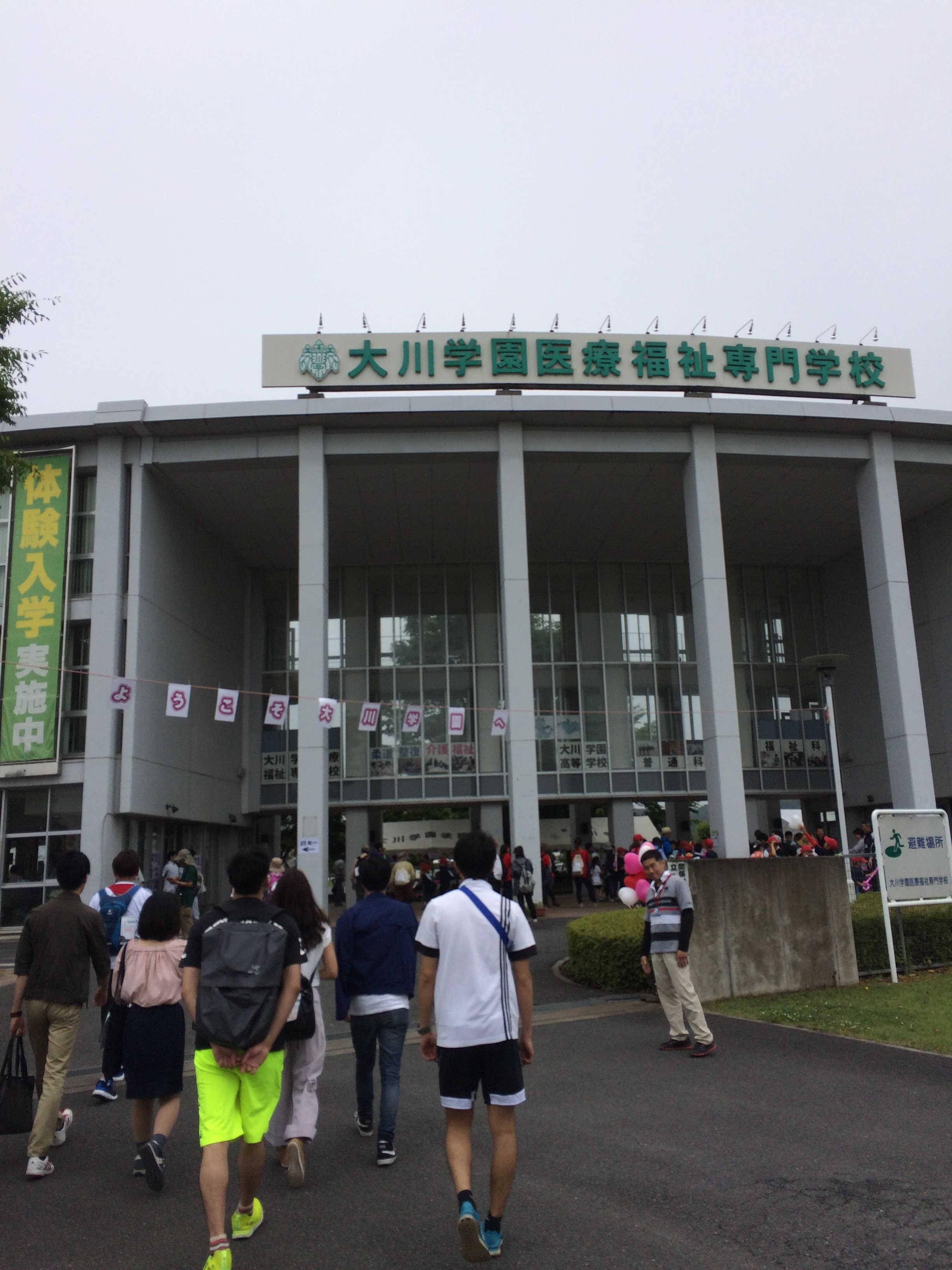 大川学園医療福祉専門学校