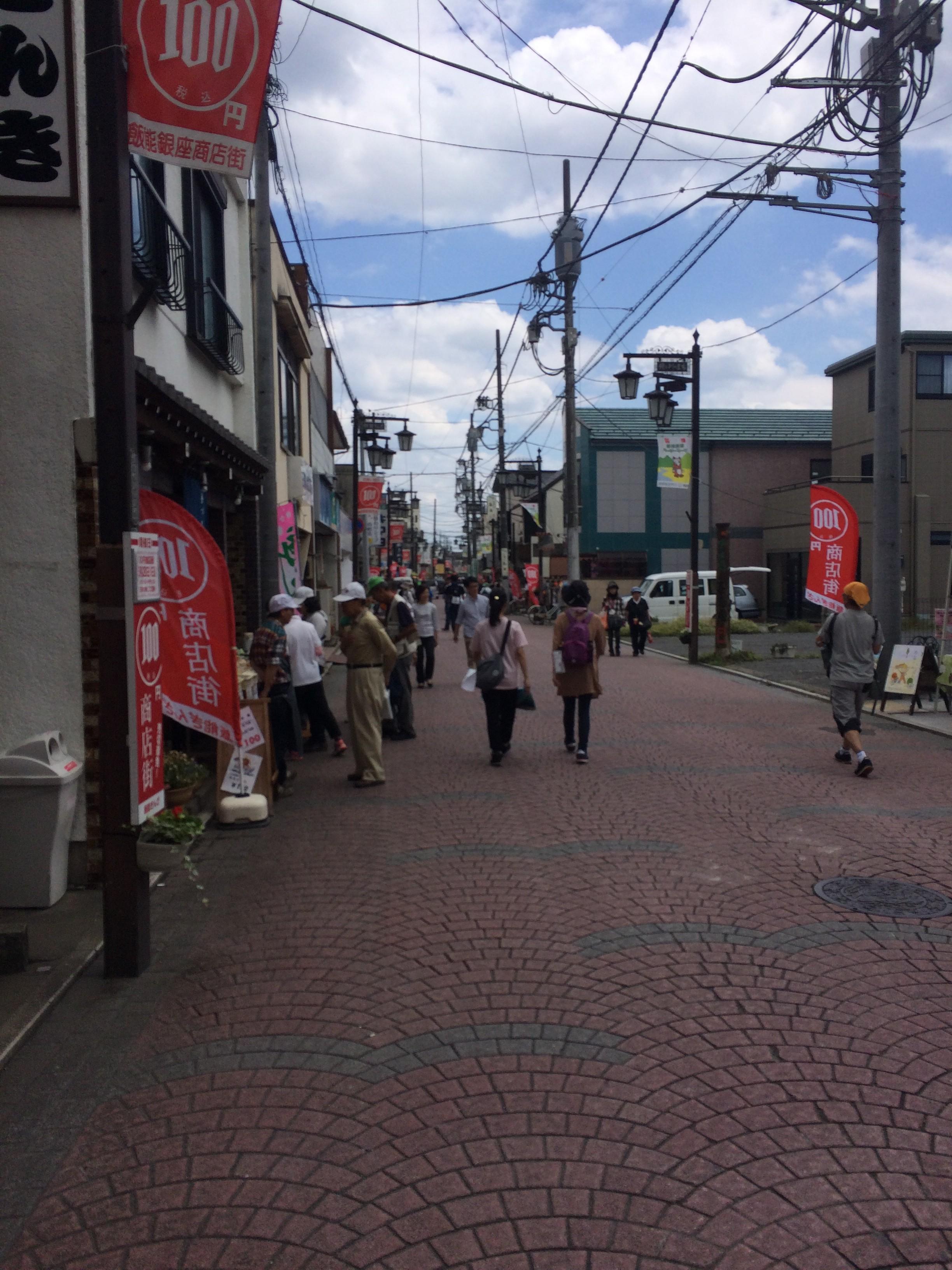 飯能商店街