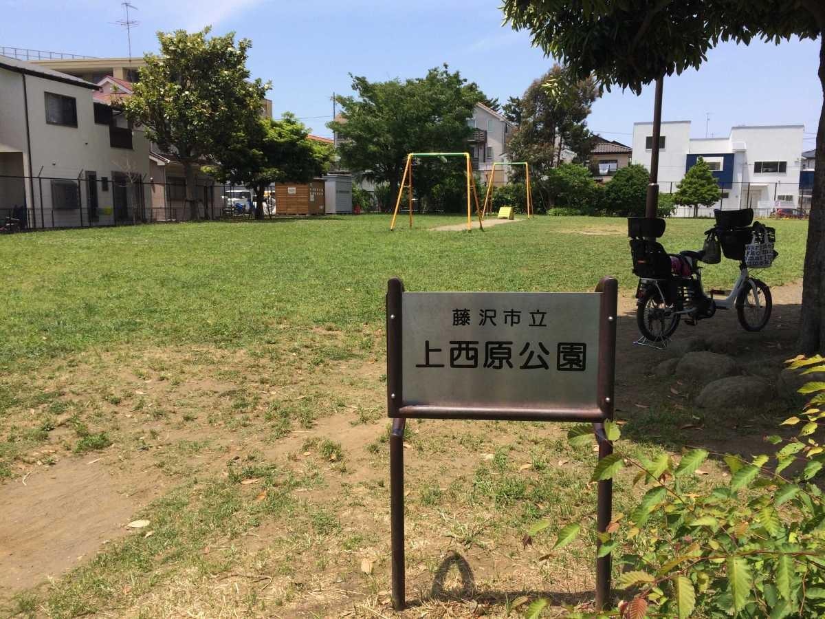 上西原公園