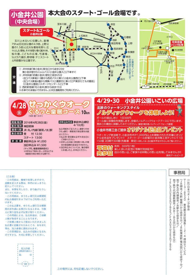 第22回ウオーキングフェスタ東京