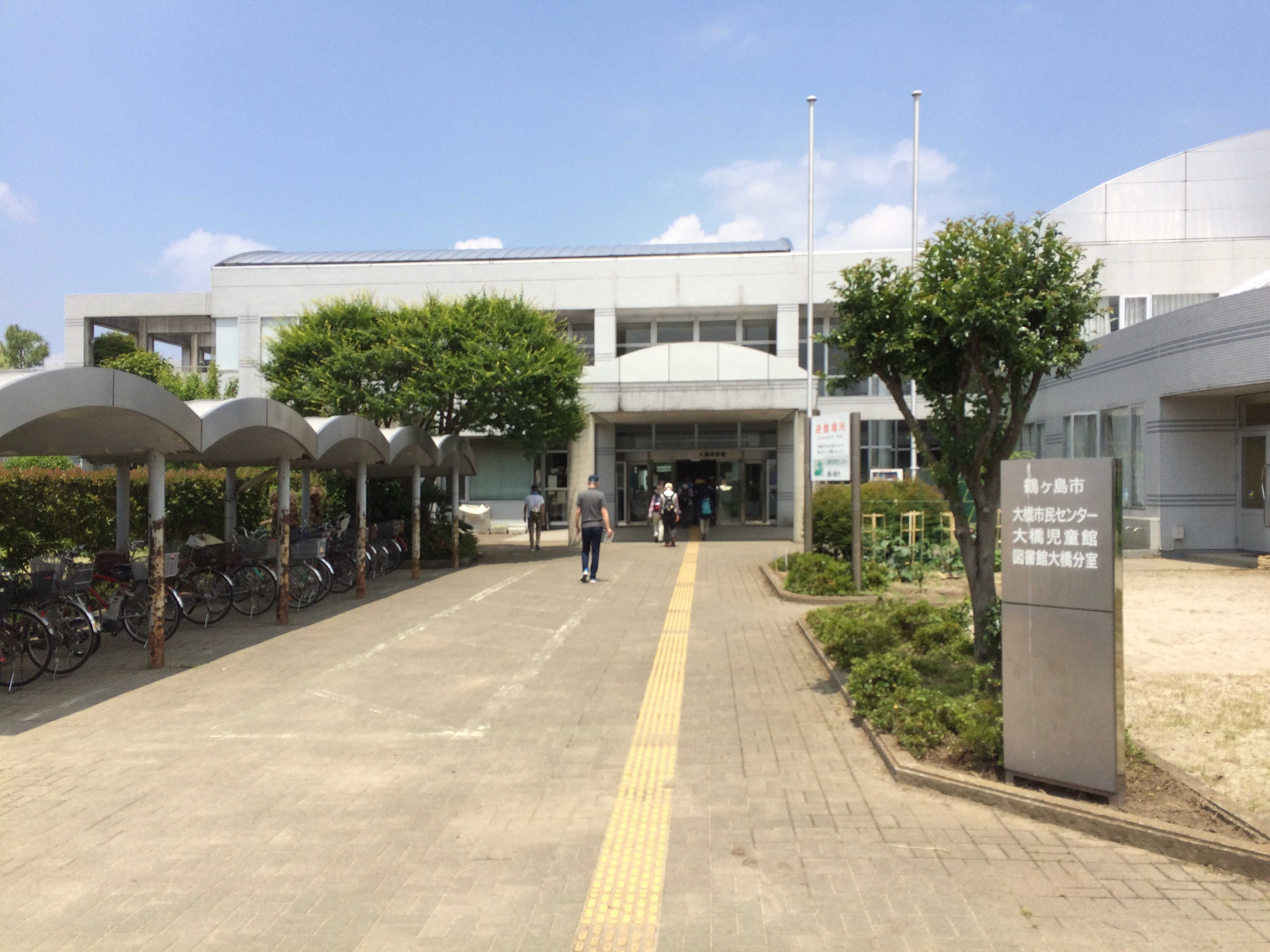 鶴ヶ島市・大橋市民センター