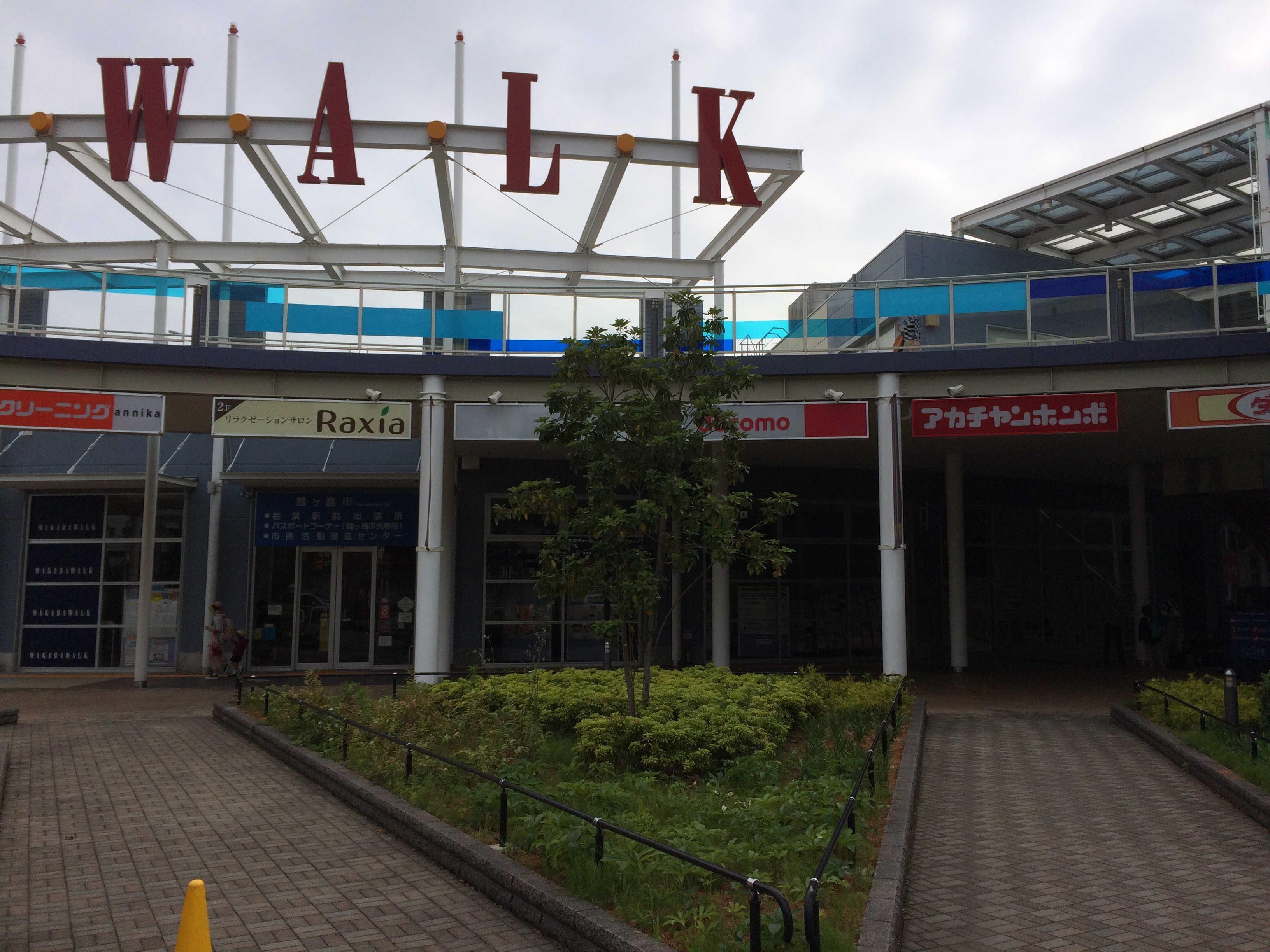 鶴ヶ島市・市民活動推進センター(スタート)
