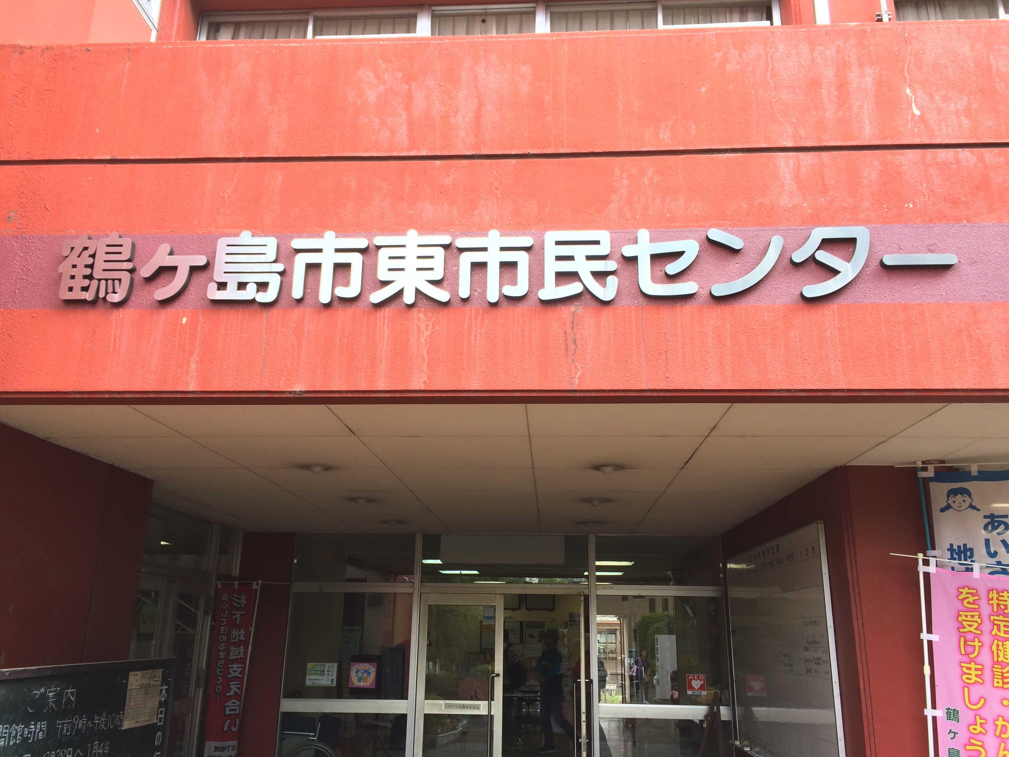 鶴ヶ島市・東市民センター