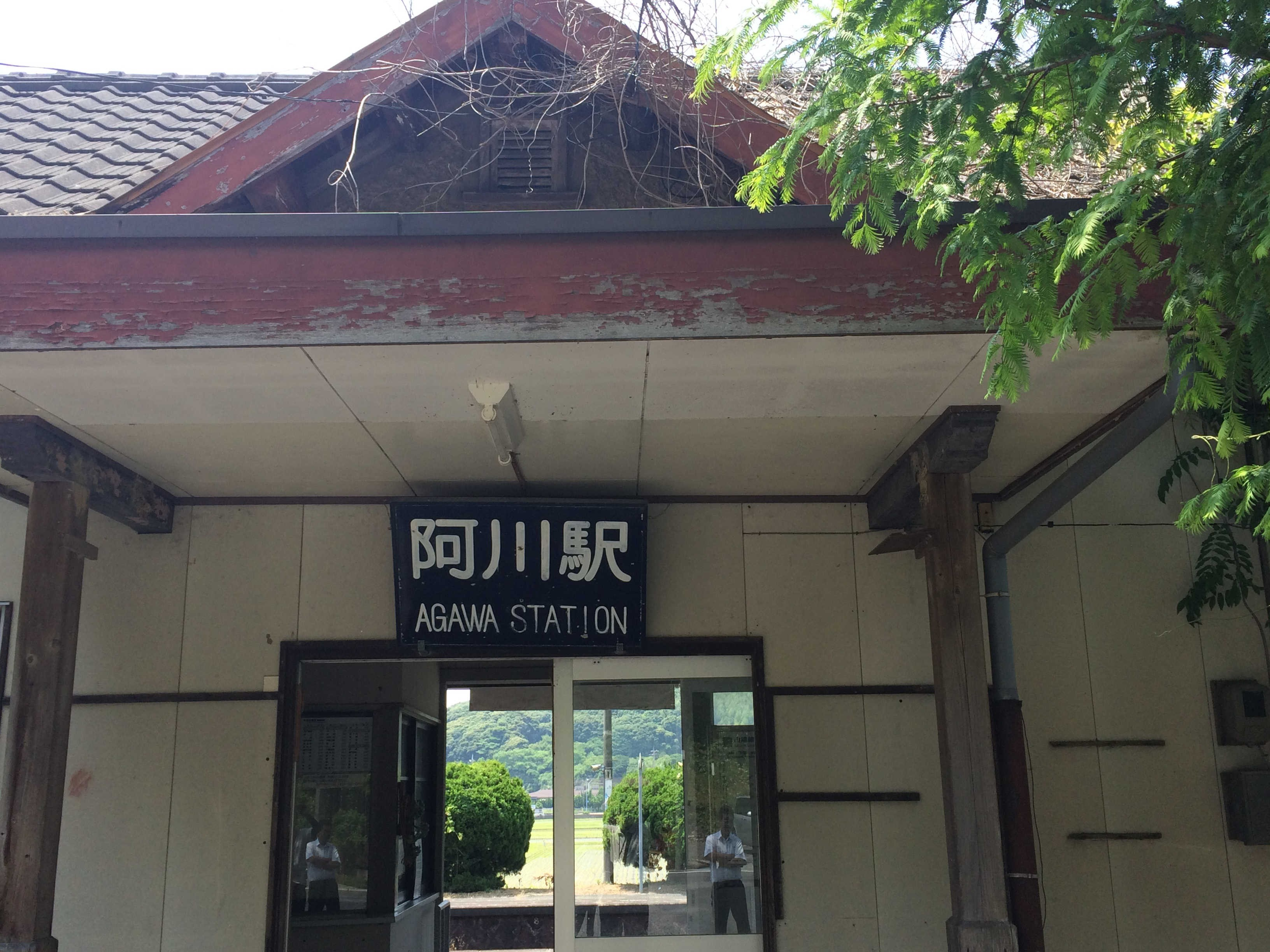 山陰本線JR阿川駅