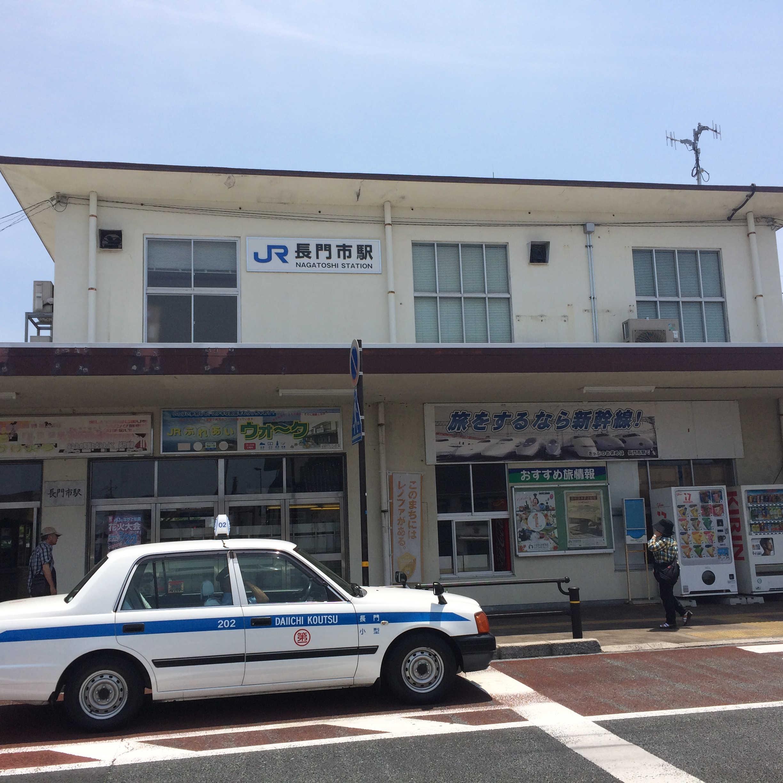 JR長門駅