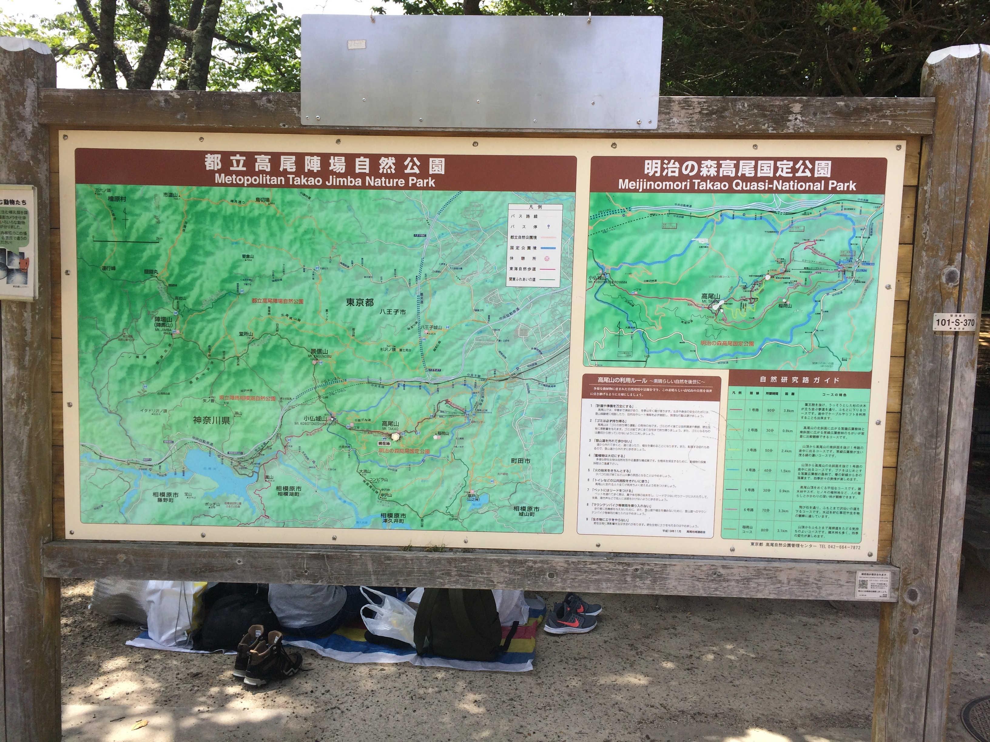 東京都立高尾陣場自然公園