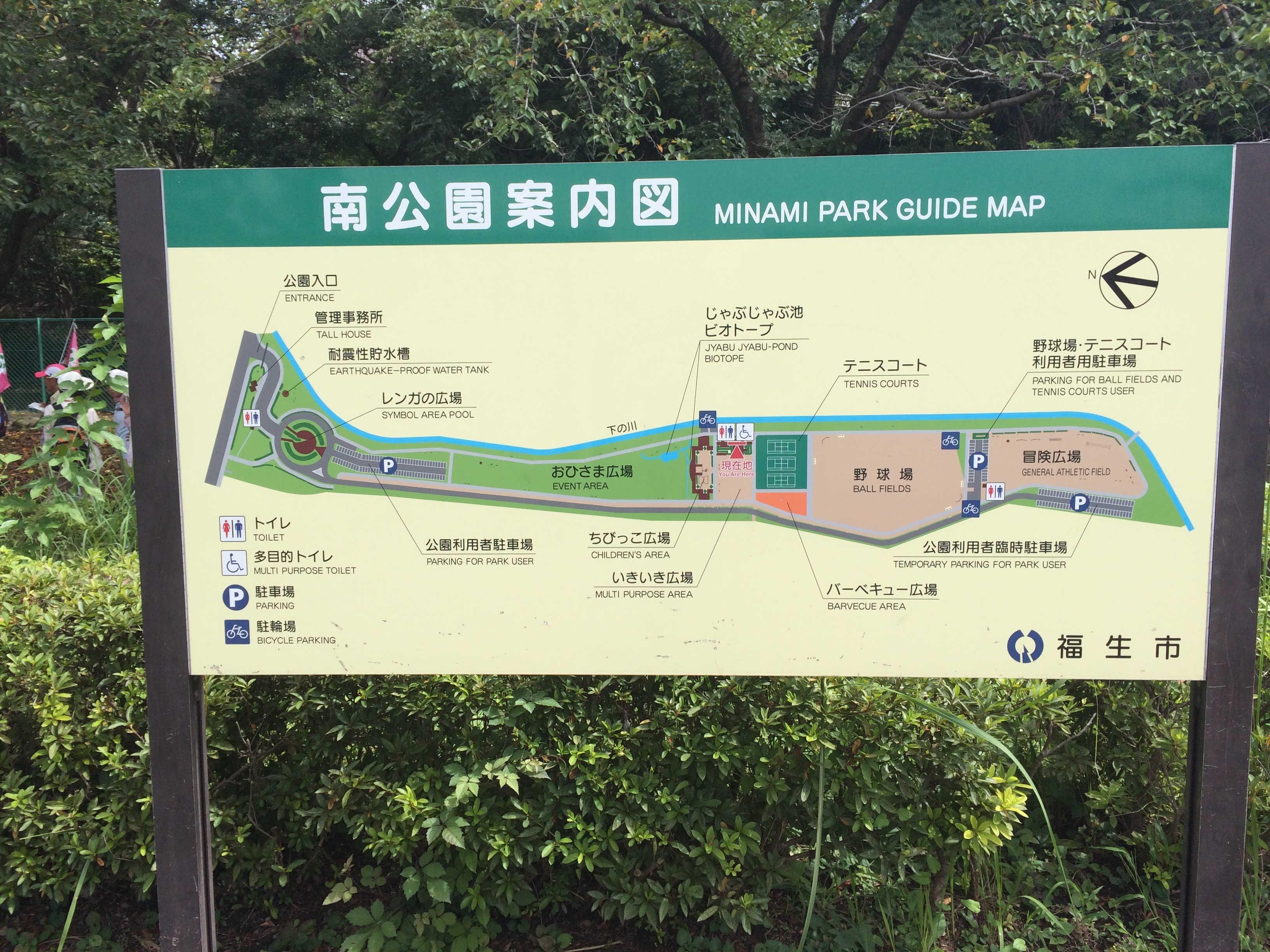 玉川緑地福生南公園