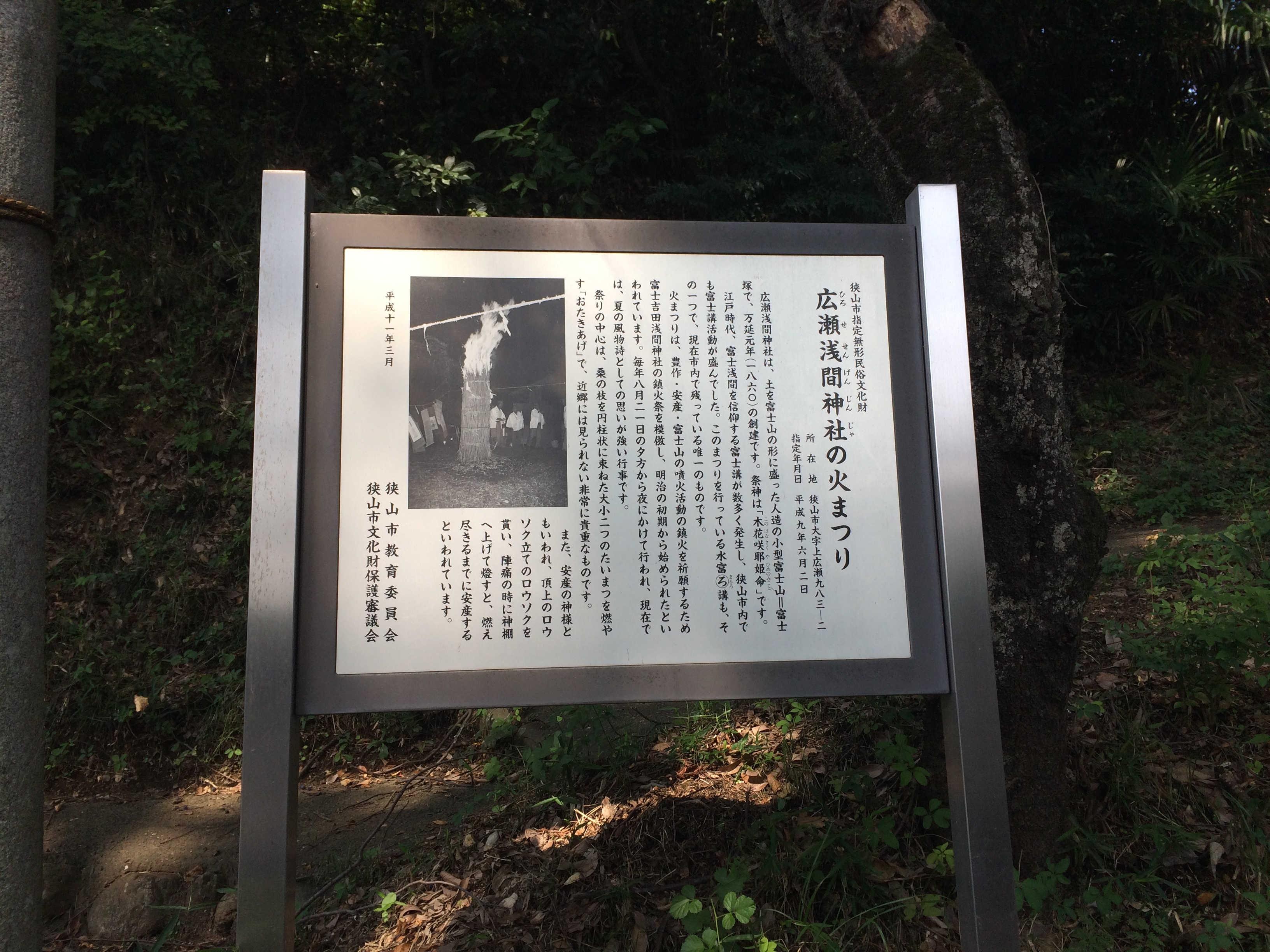 広瀬浅間神社の火まつり
