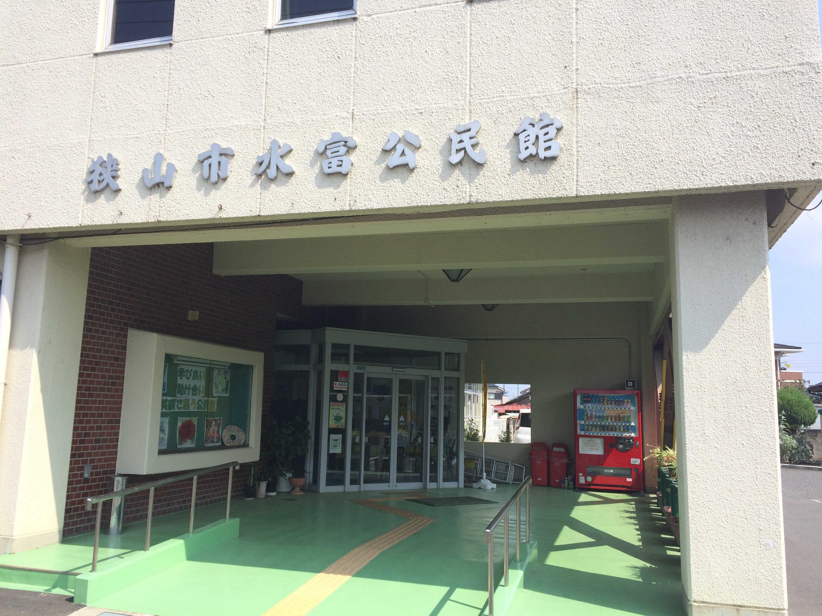 狭山市水富公民館