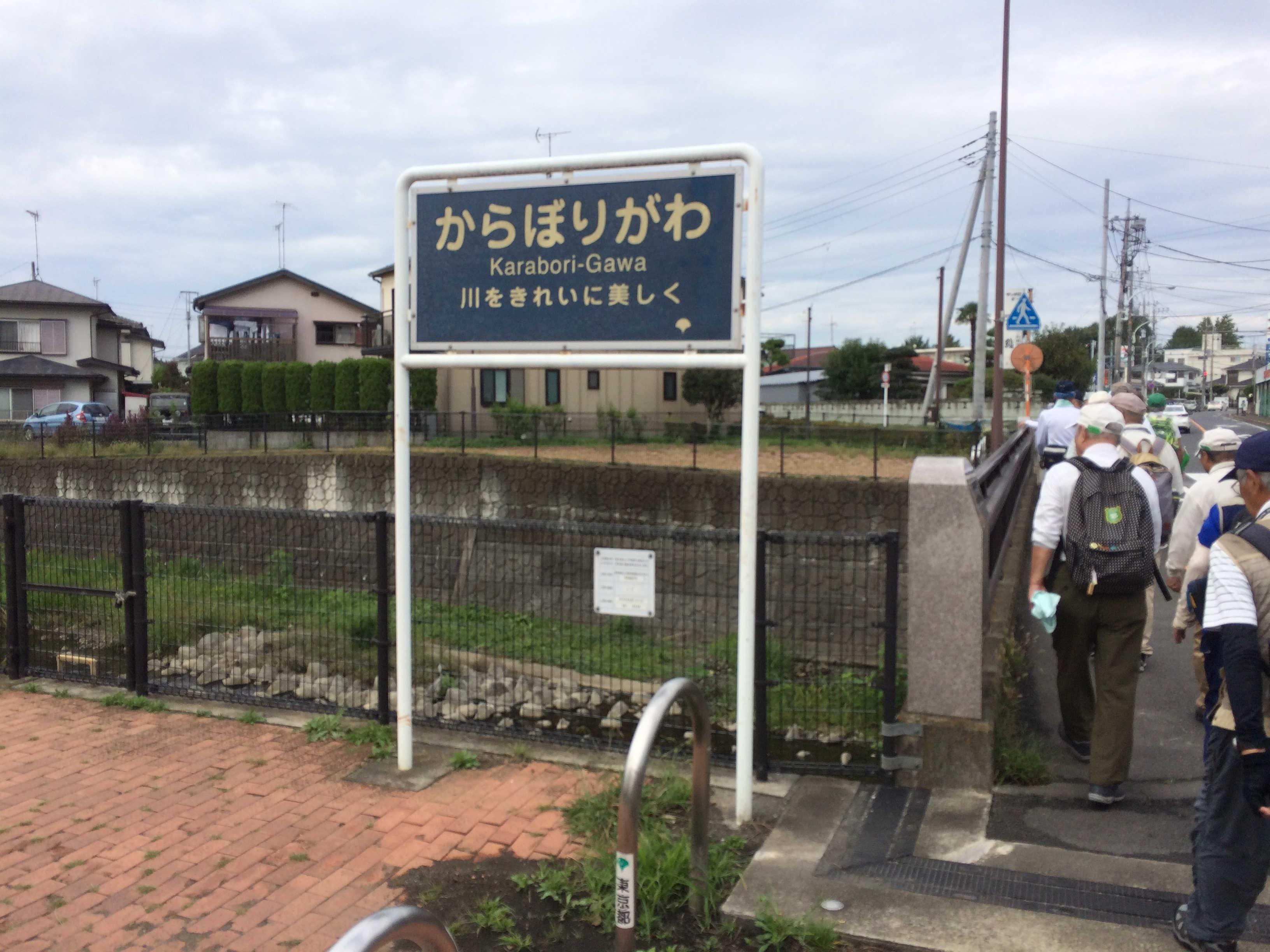 空堀川(からぼりがわ)