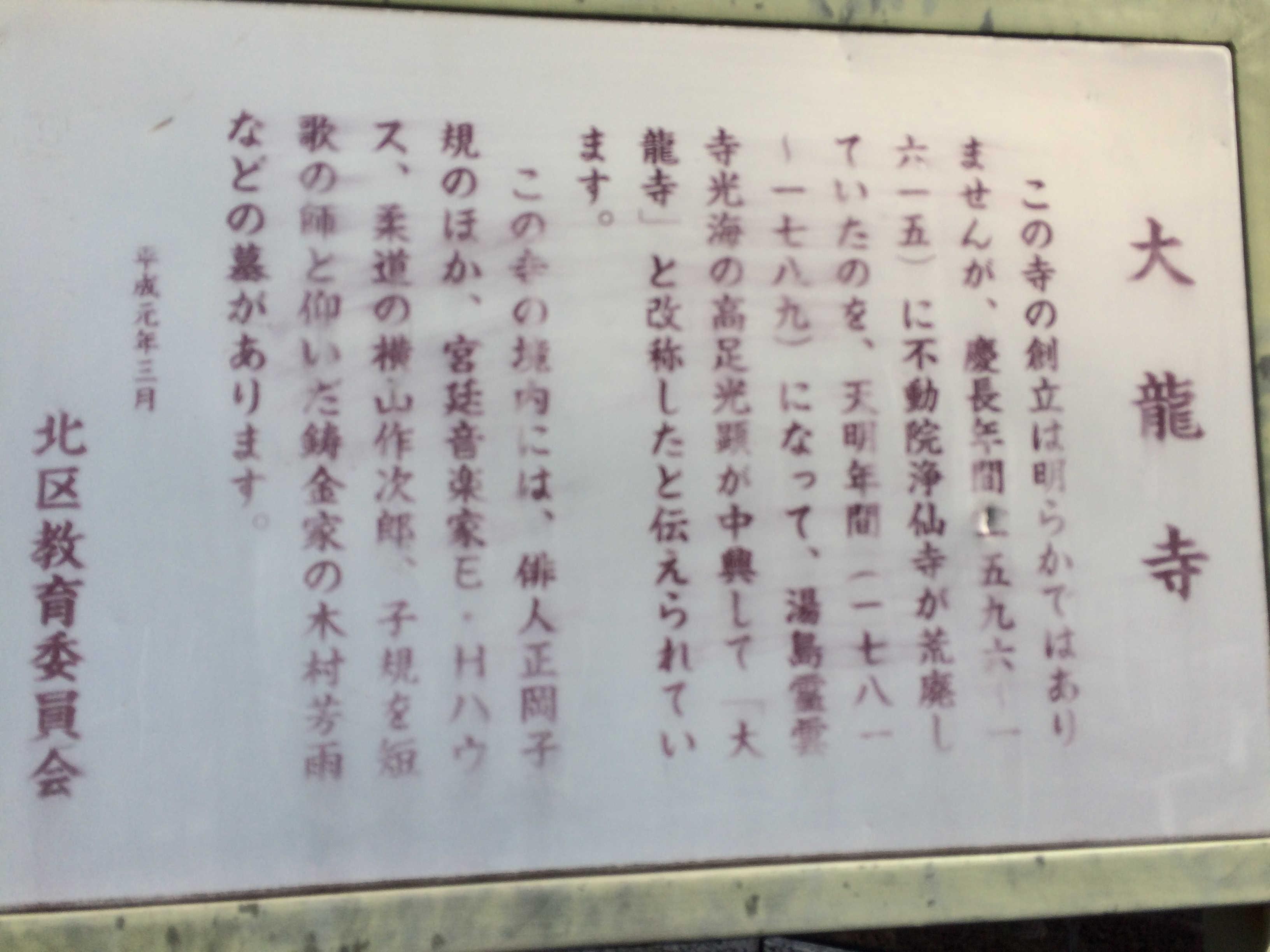 大龍寺(えんま、正岡子規墓あり)