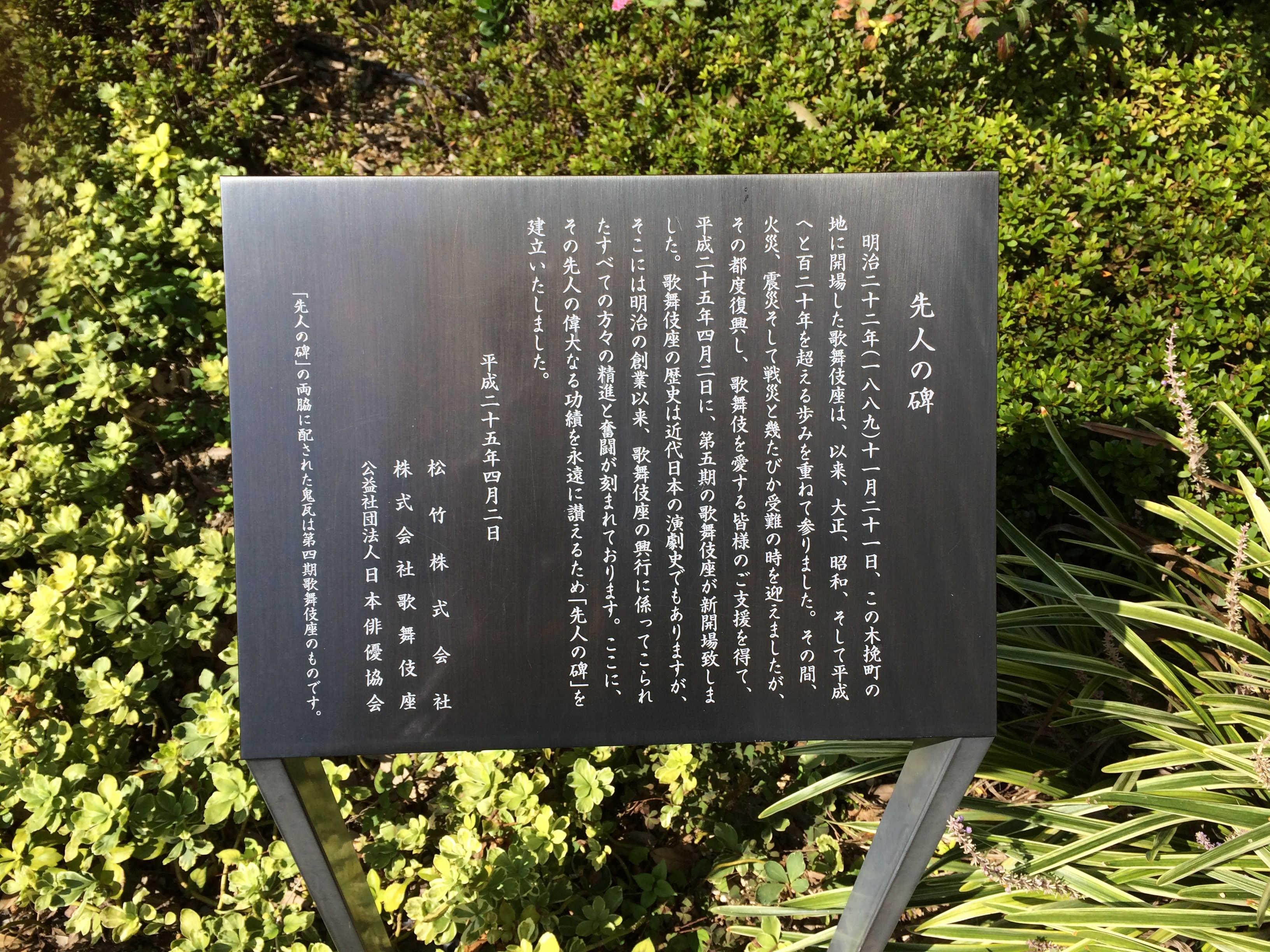 先任の碑(歌舞伎座)