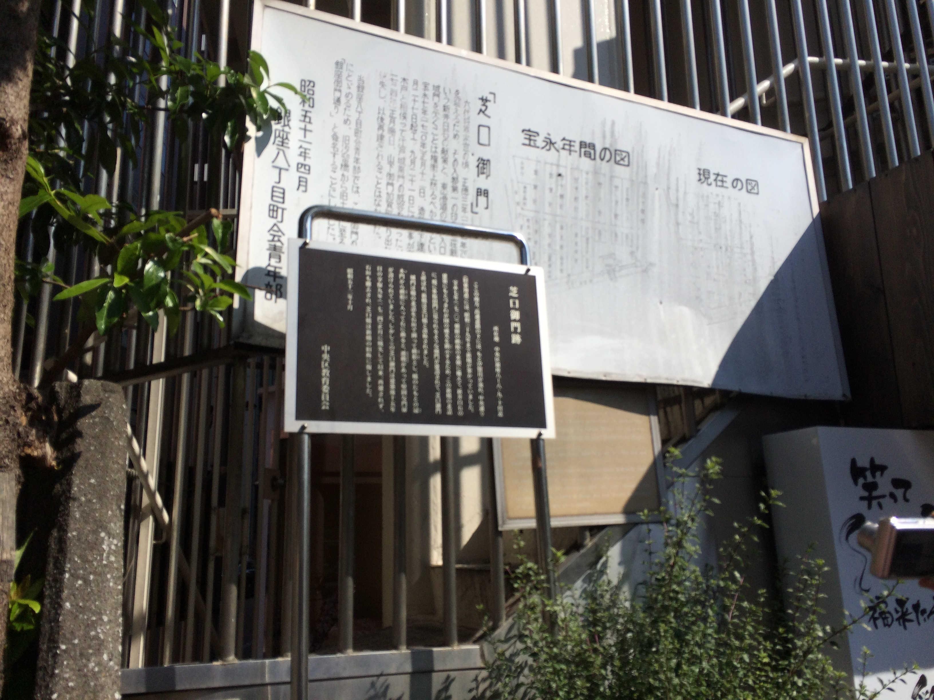 芝口御門跡の碑