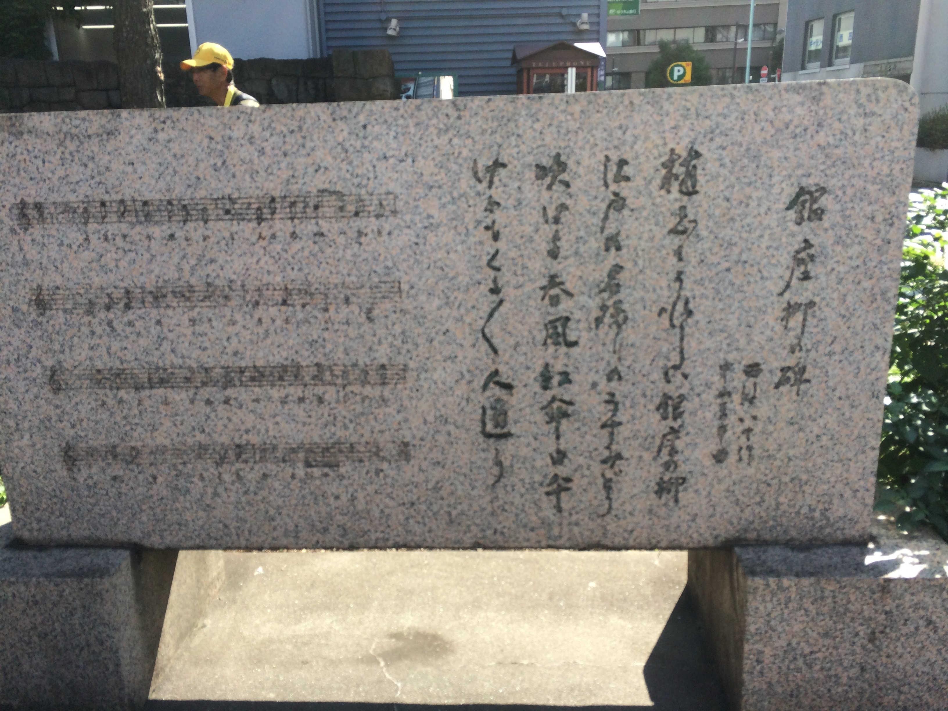 銀座柳の碑