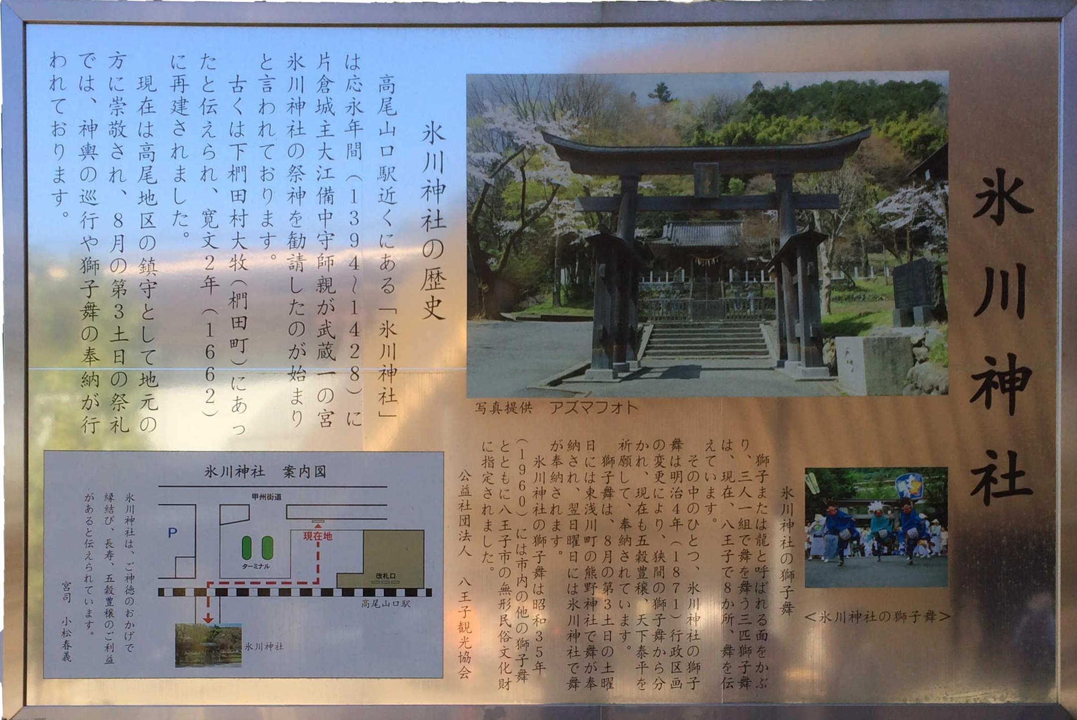 氷川神社の歴史
