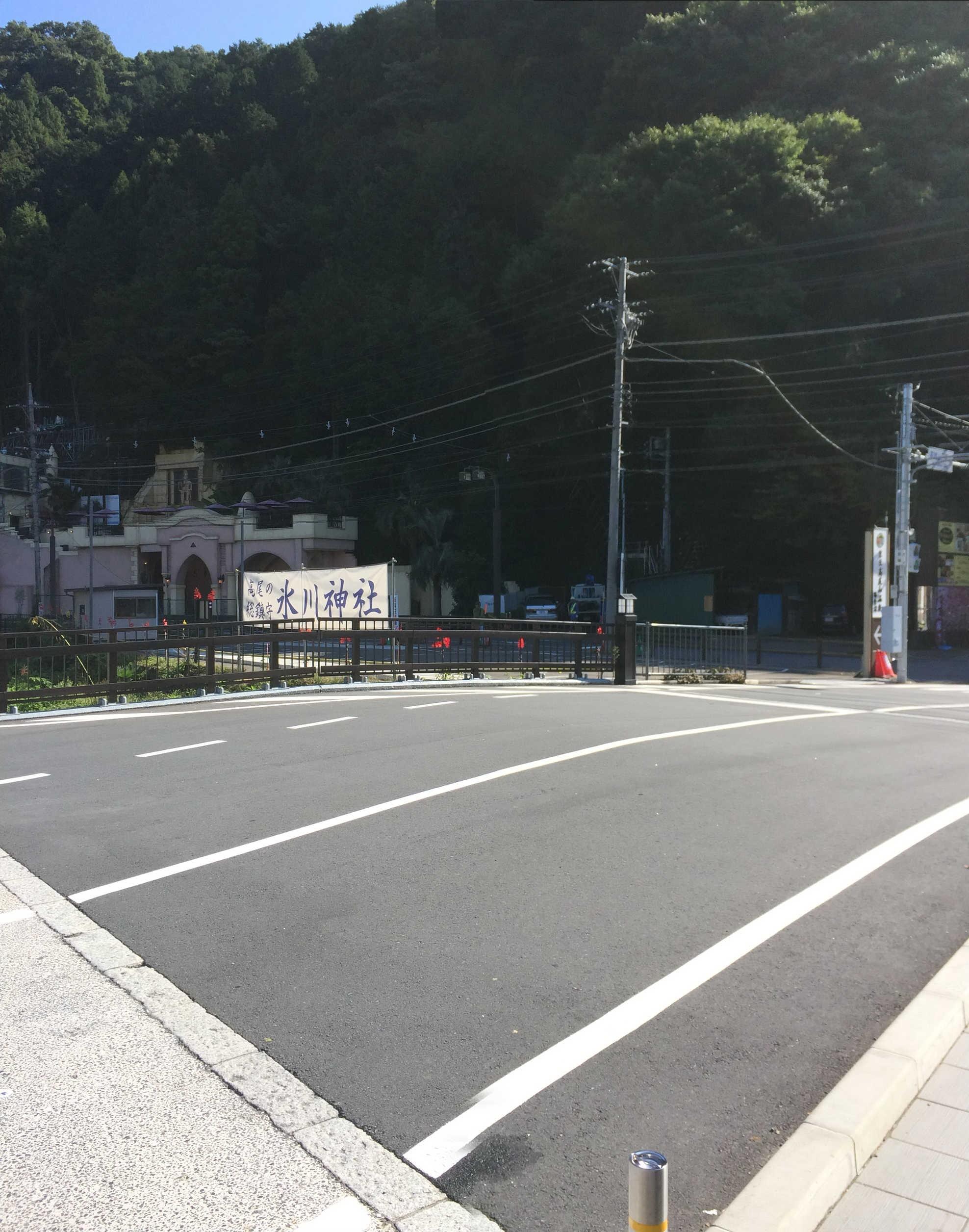 高尾山口(バス)