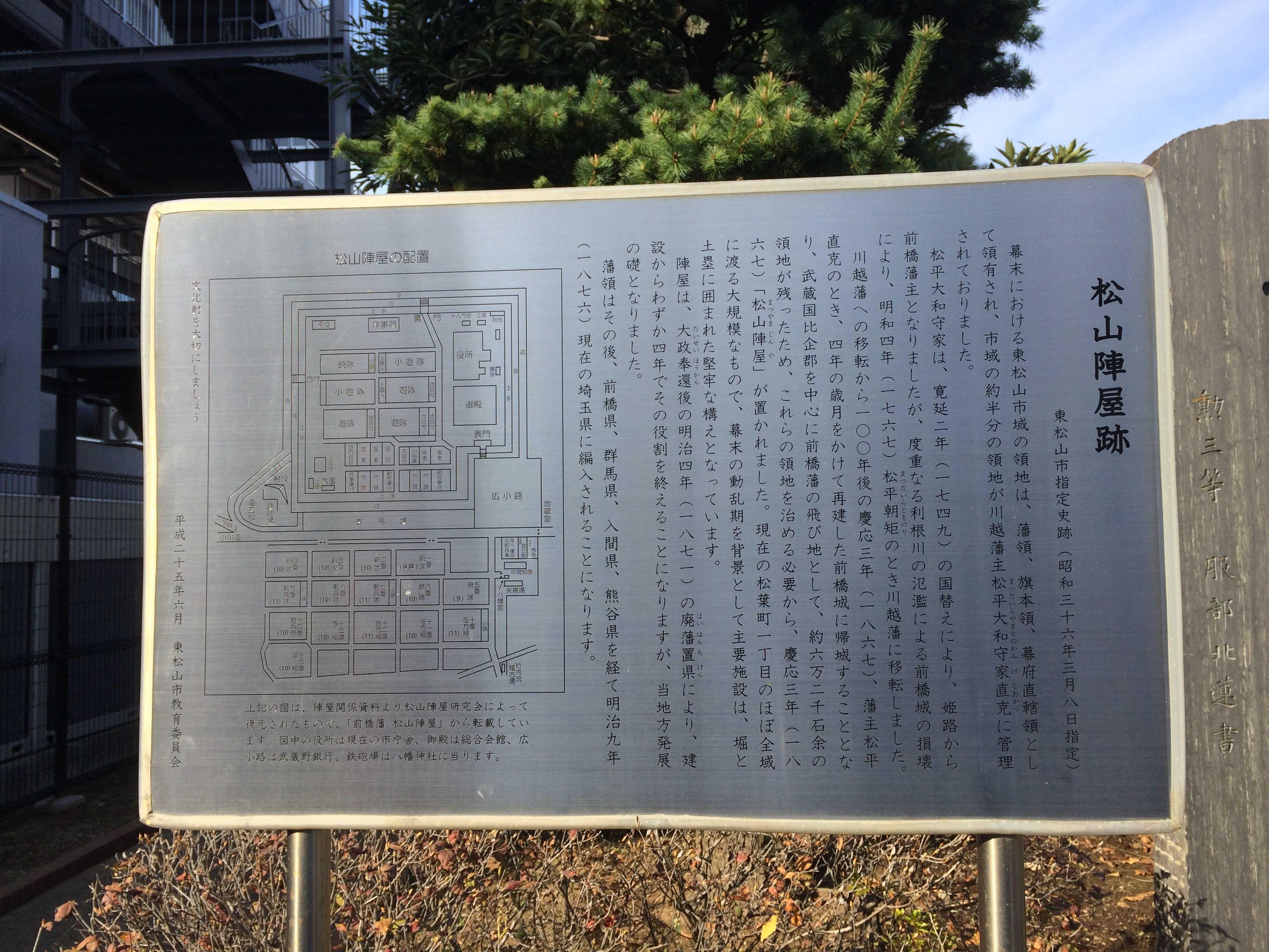前橋藩松山陣屋跡