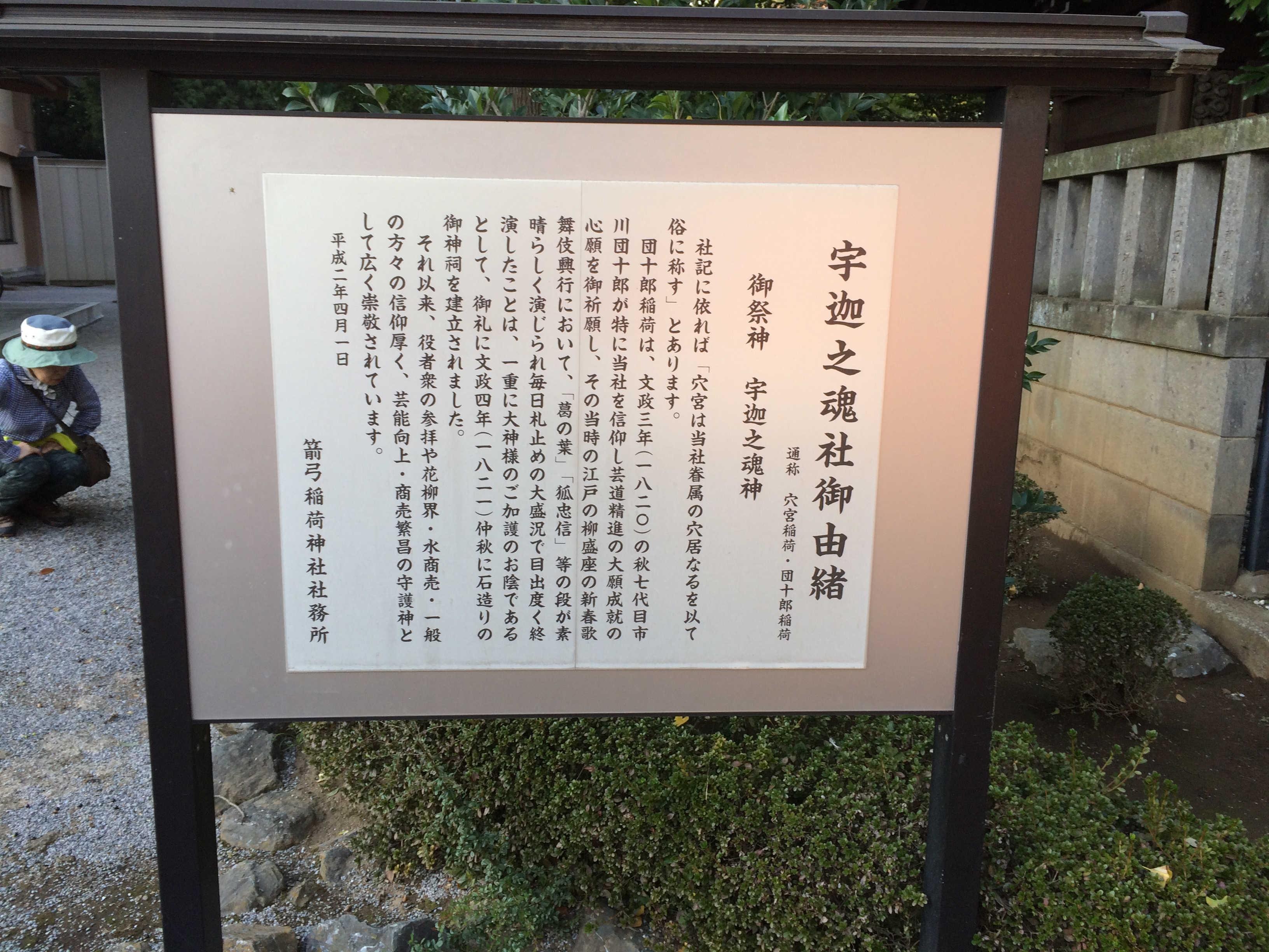 宇迦之魂社御由緒