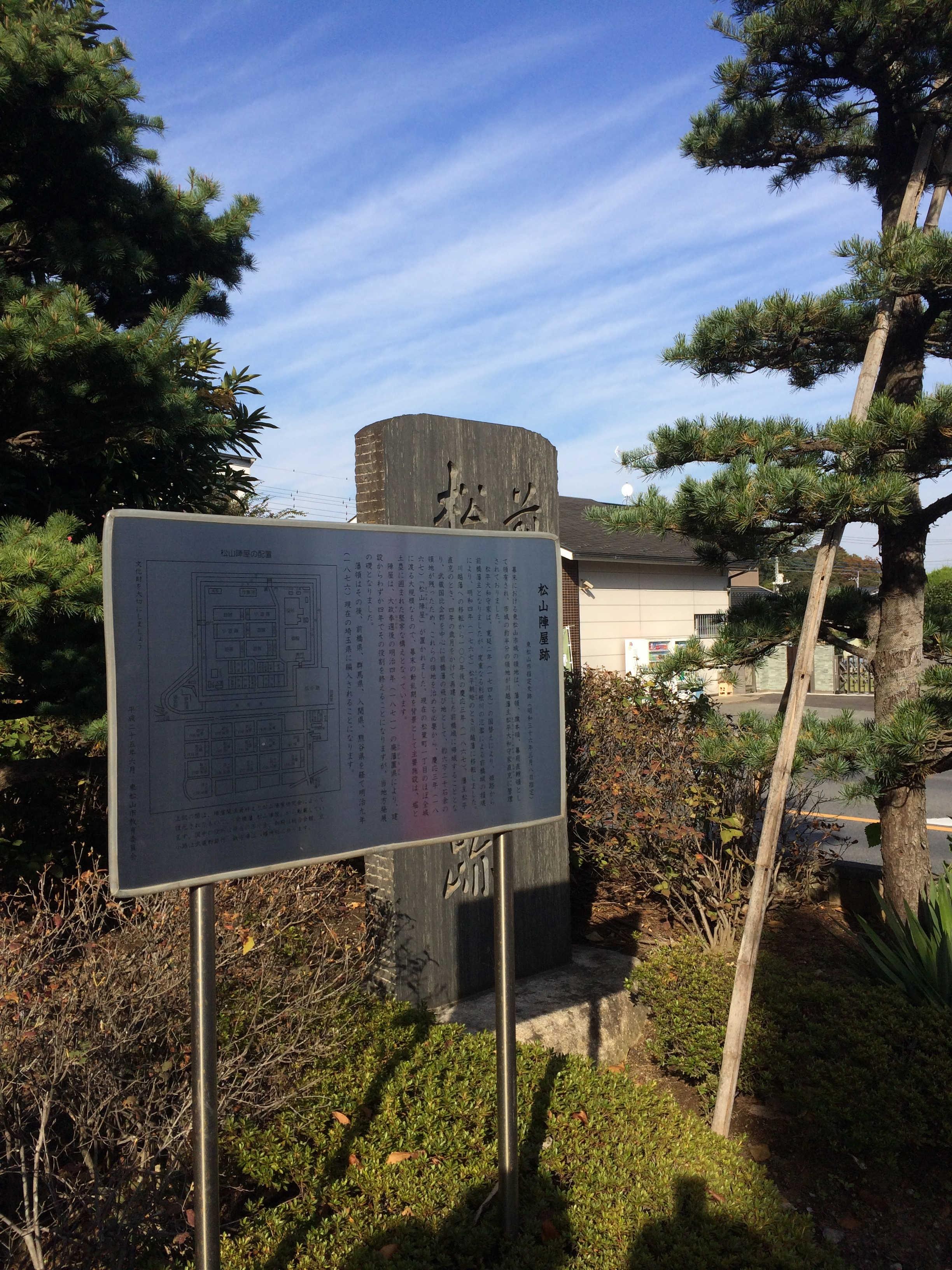 松山陣屋跡