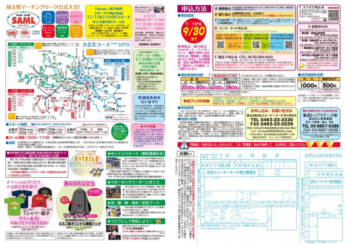 第40回記念大会日本スリーデーマーチ
