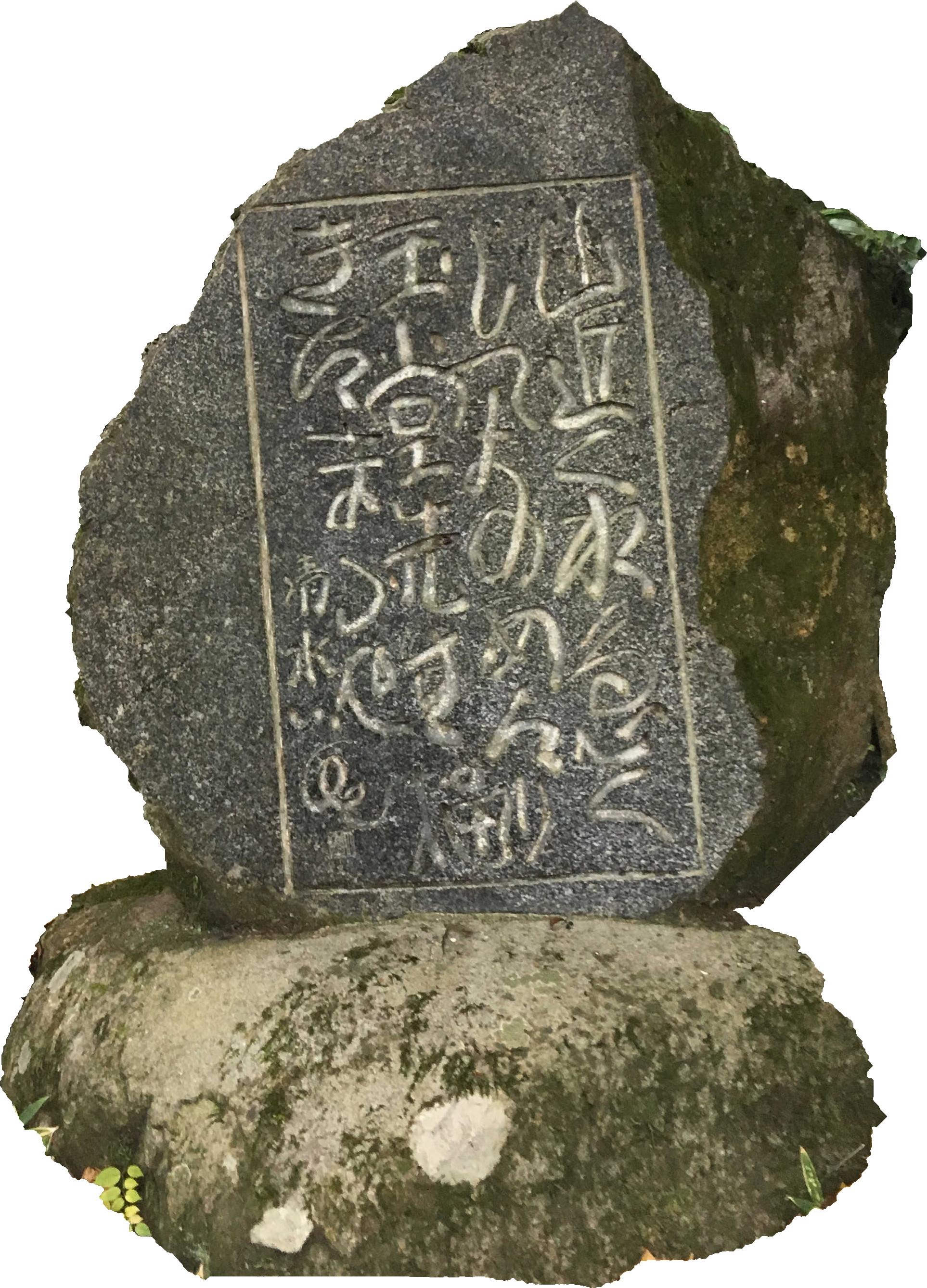 青梅市の玉堂美術館に歌碑建立