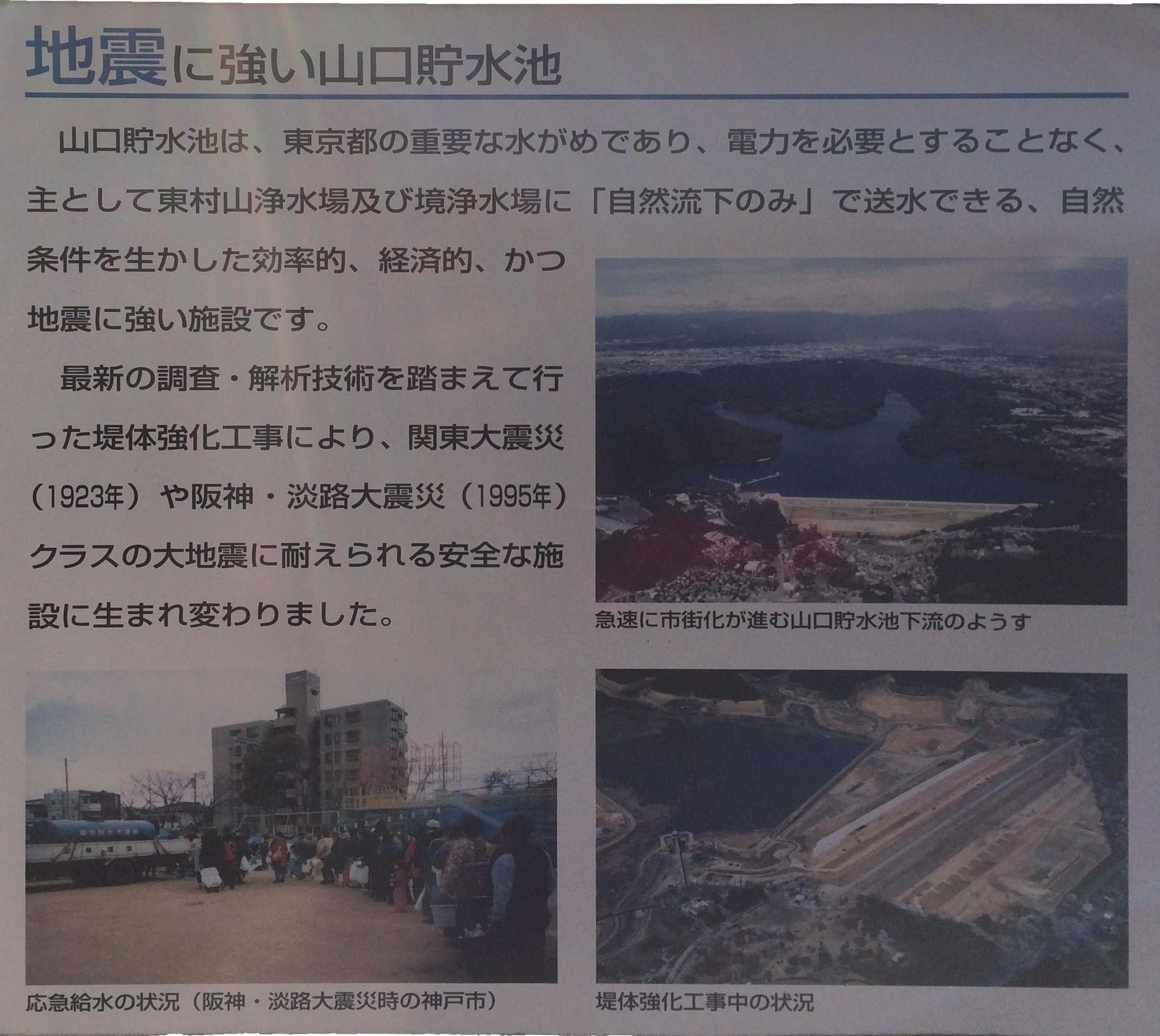 地震に強い山口貯水池
