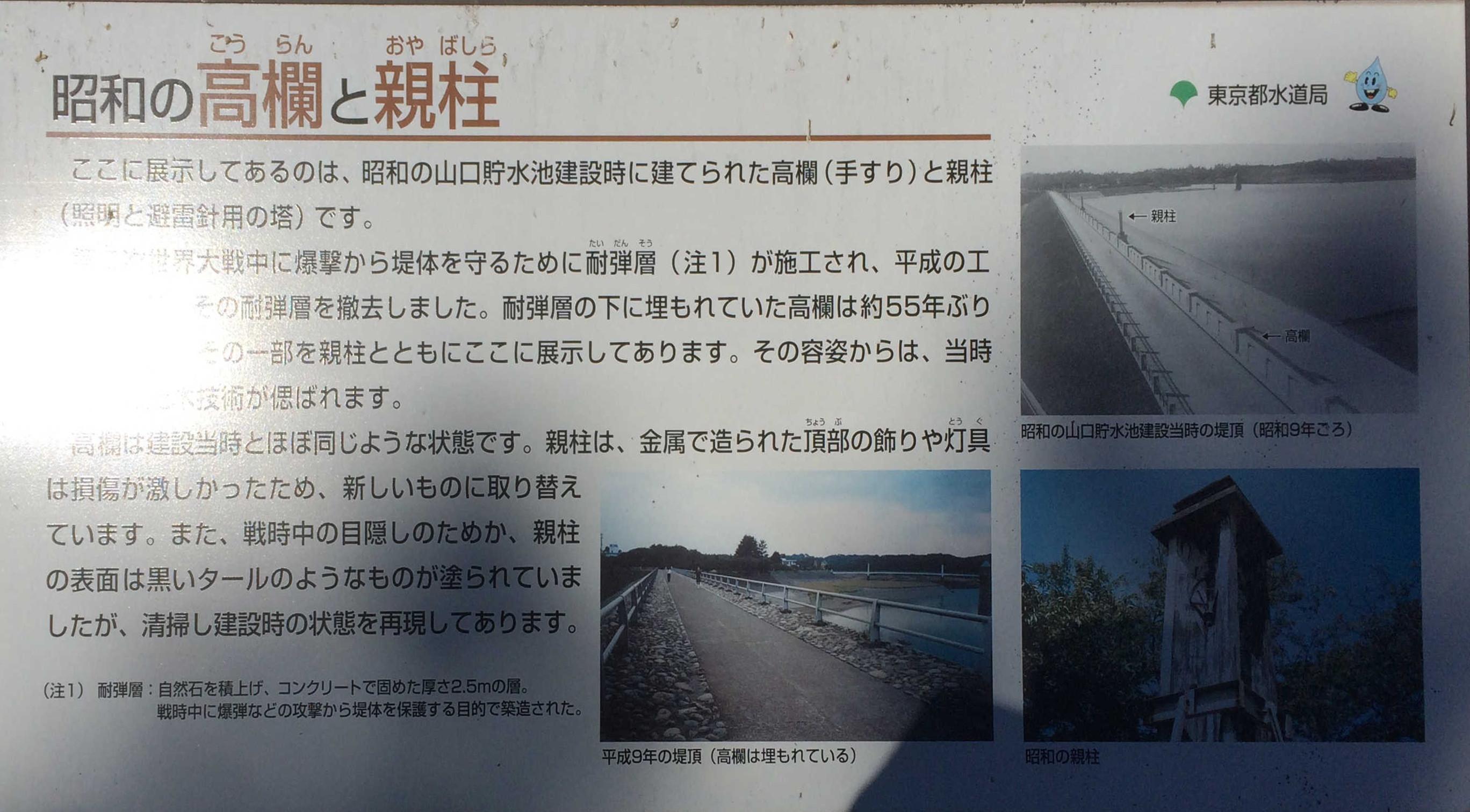 昭和の高欄と親柱