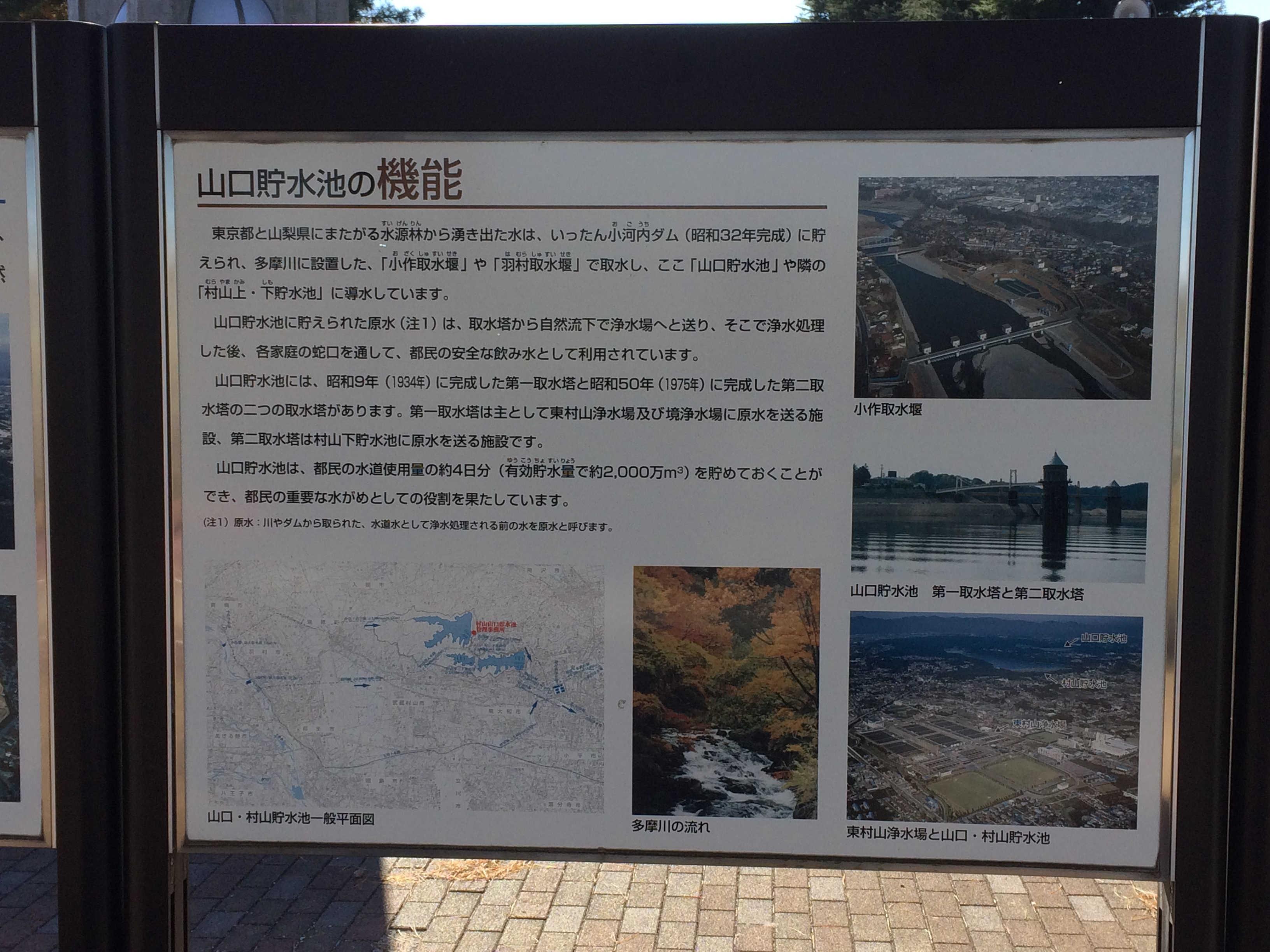 県立狭山自然公園