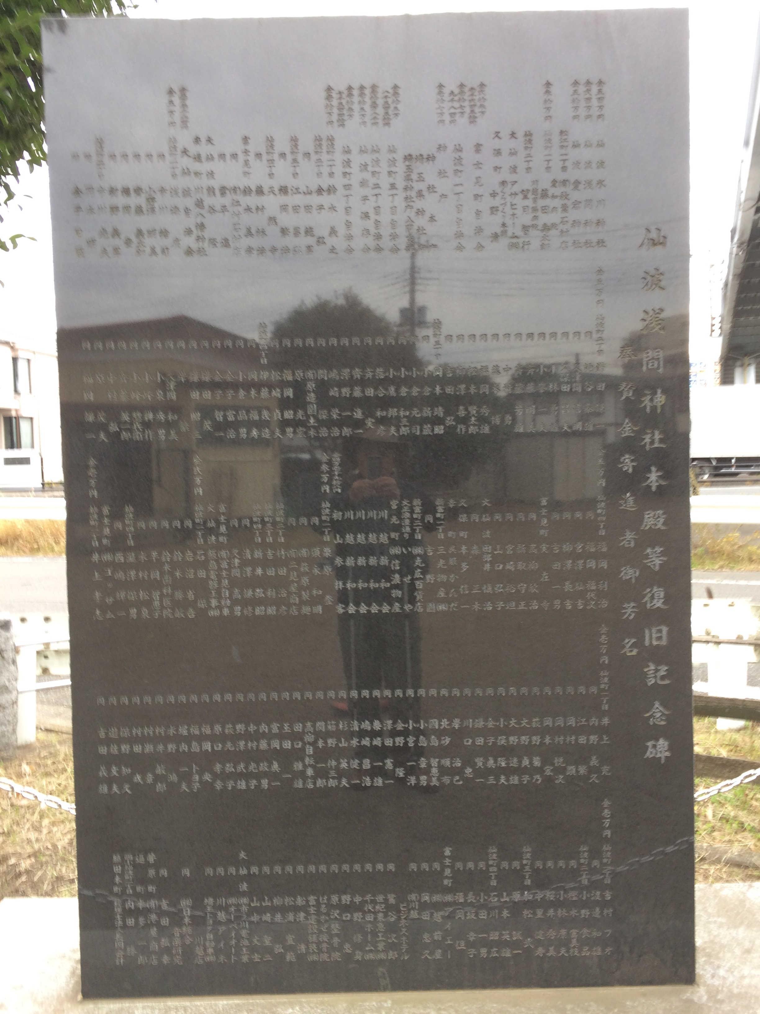 仙波浅間神社本殿等復旧記念碑