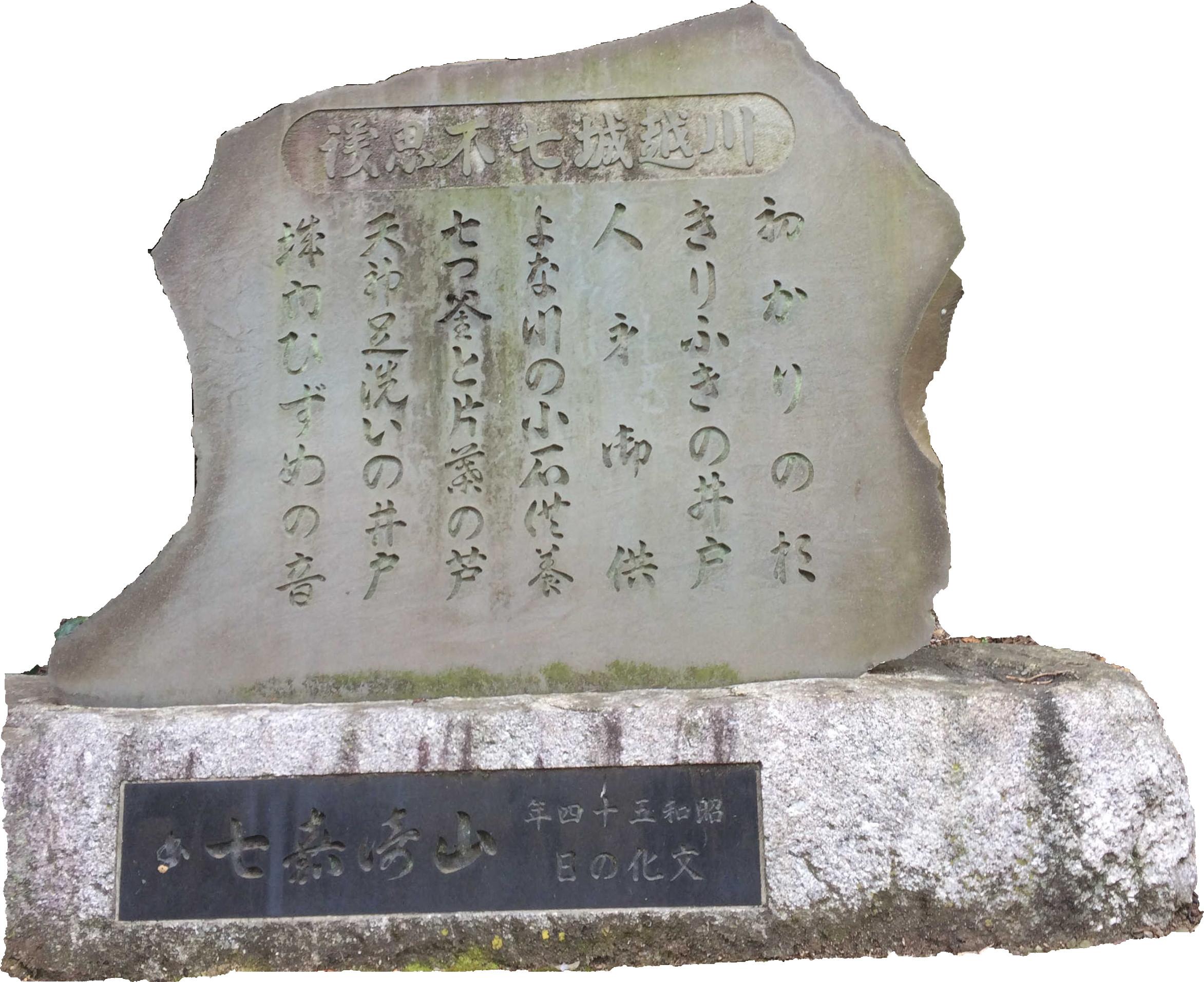 川越城の七不思議
