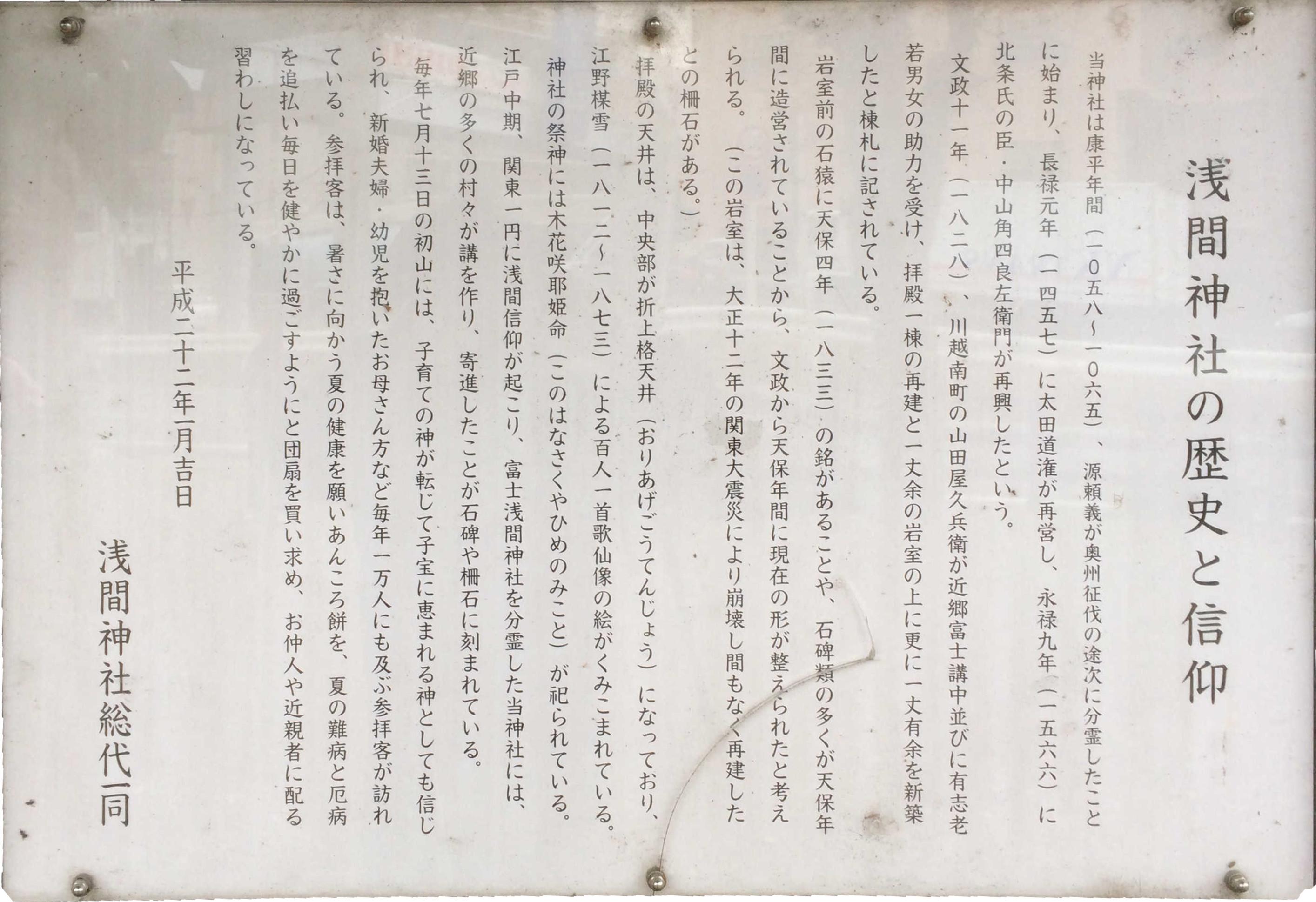 浅間神社の歴史と信仰