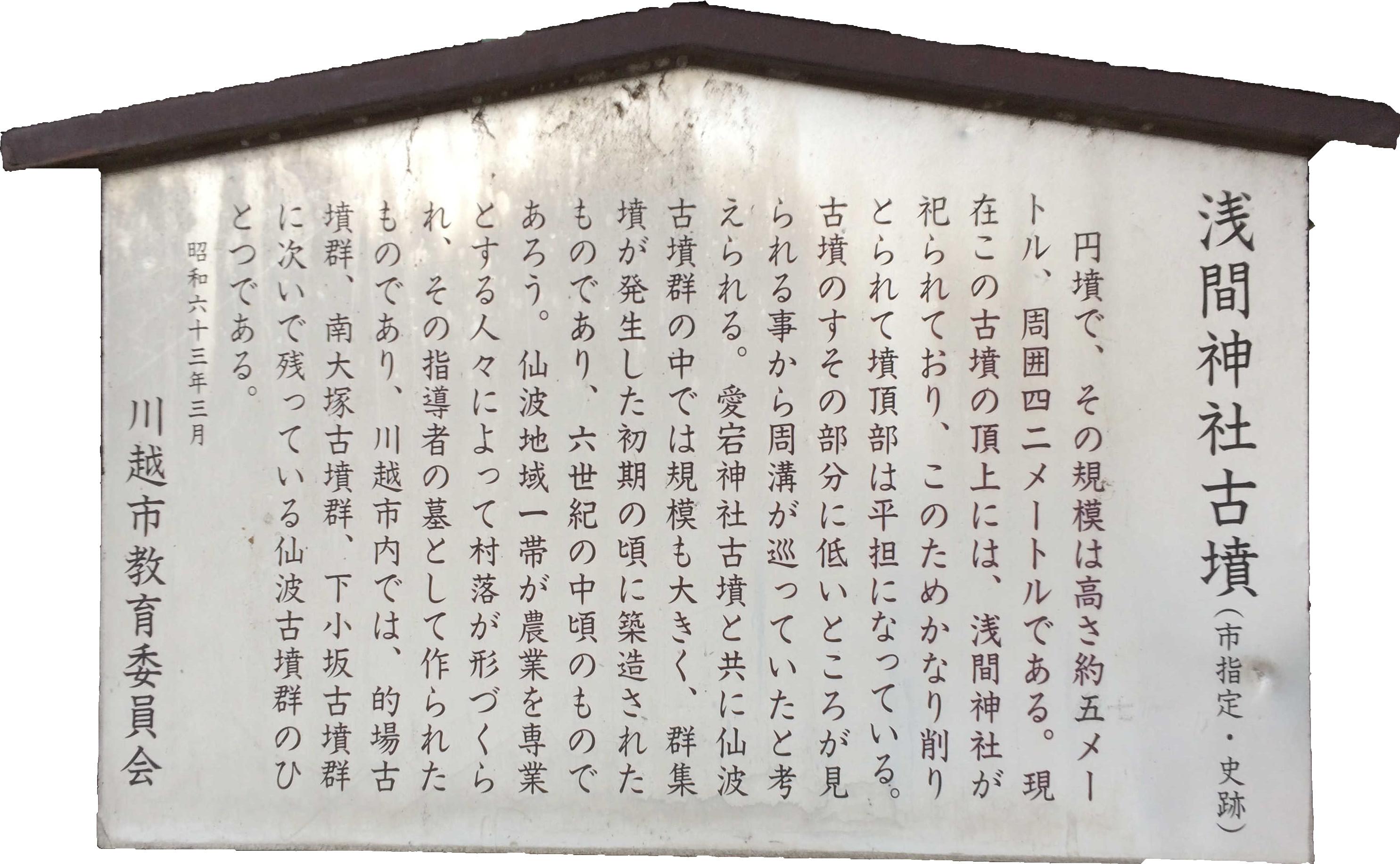 浅間神社古墳(市指定・史跡)