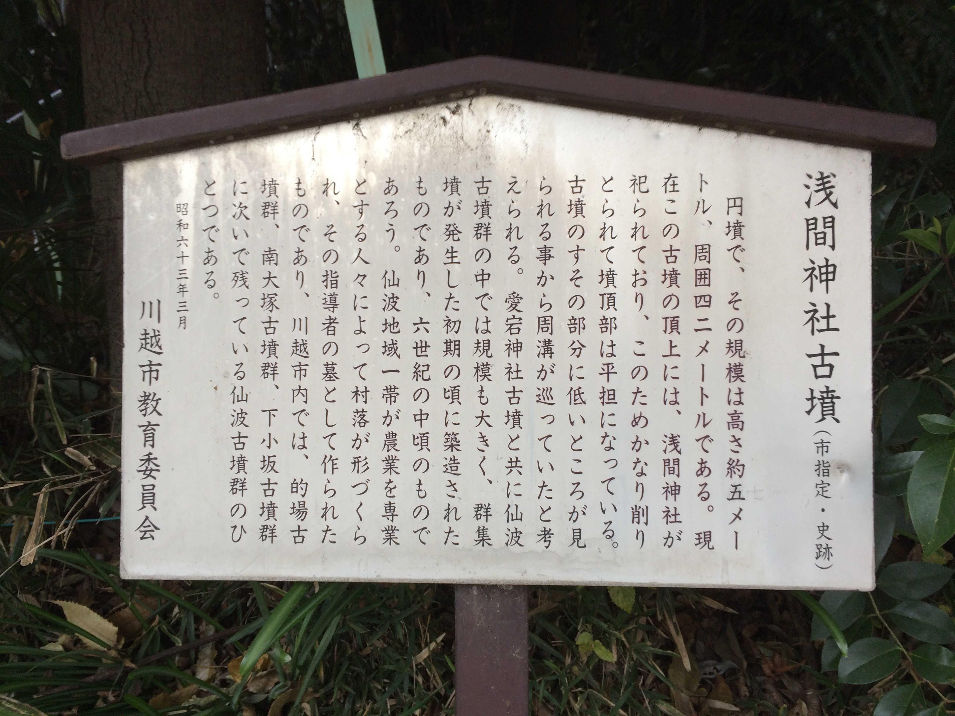 浅間神社古墳