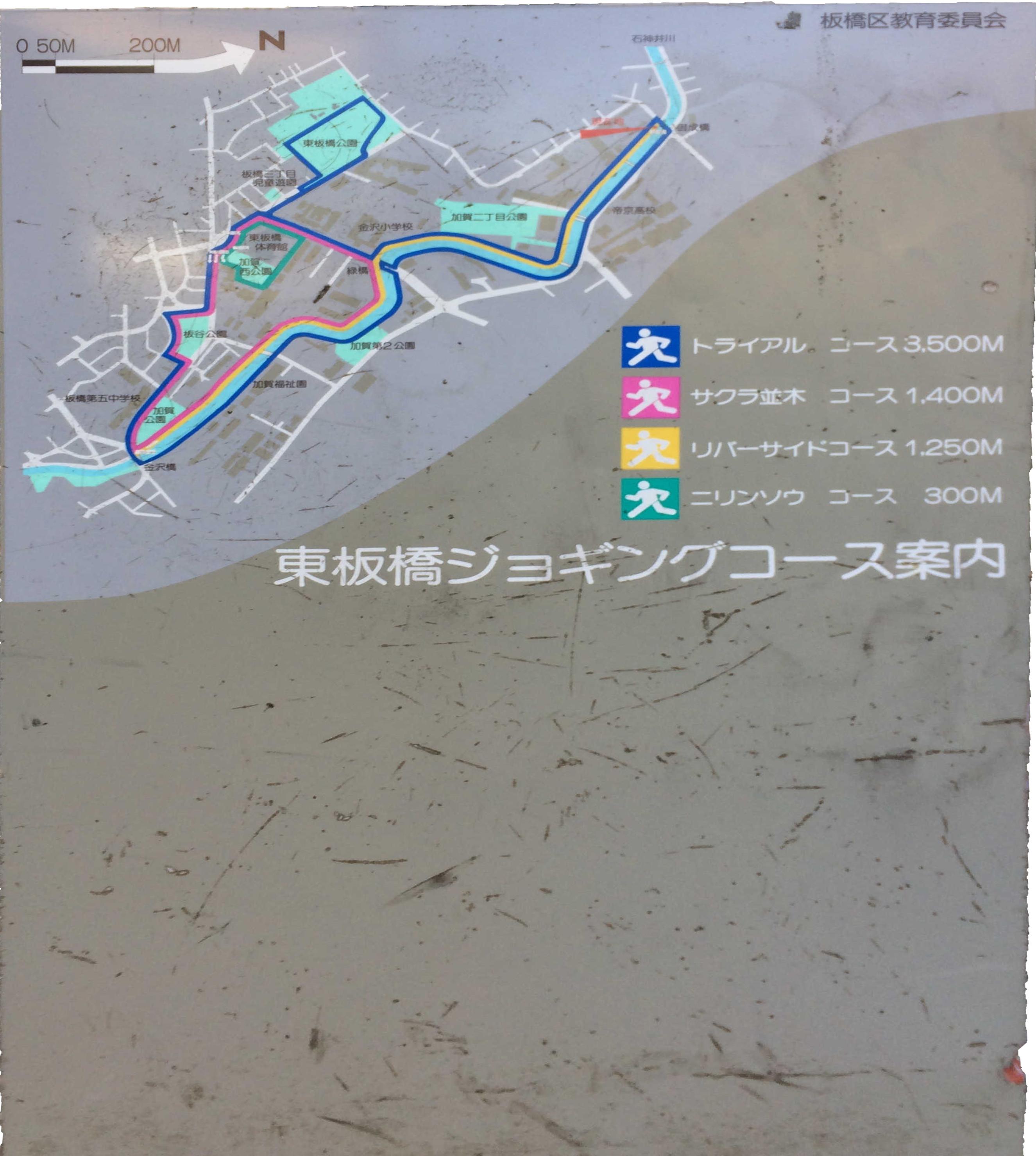東板橋ジョギングコース案内