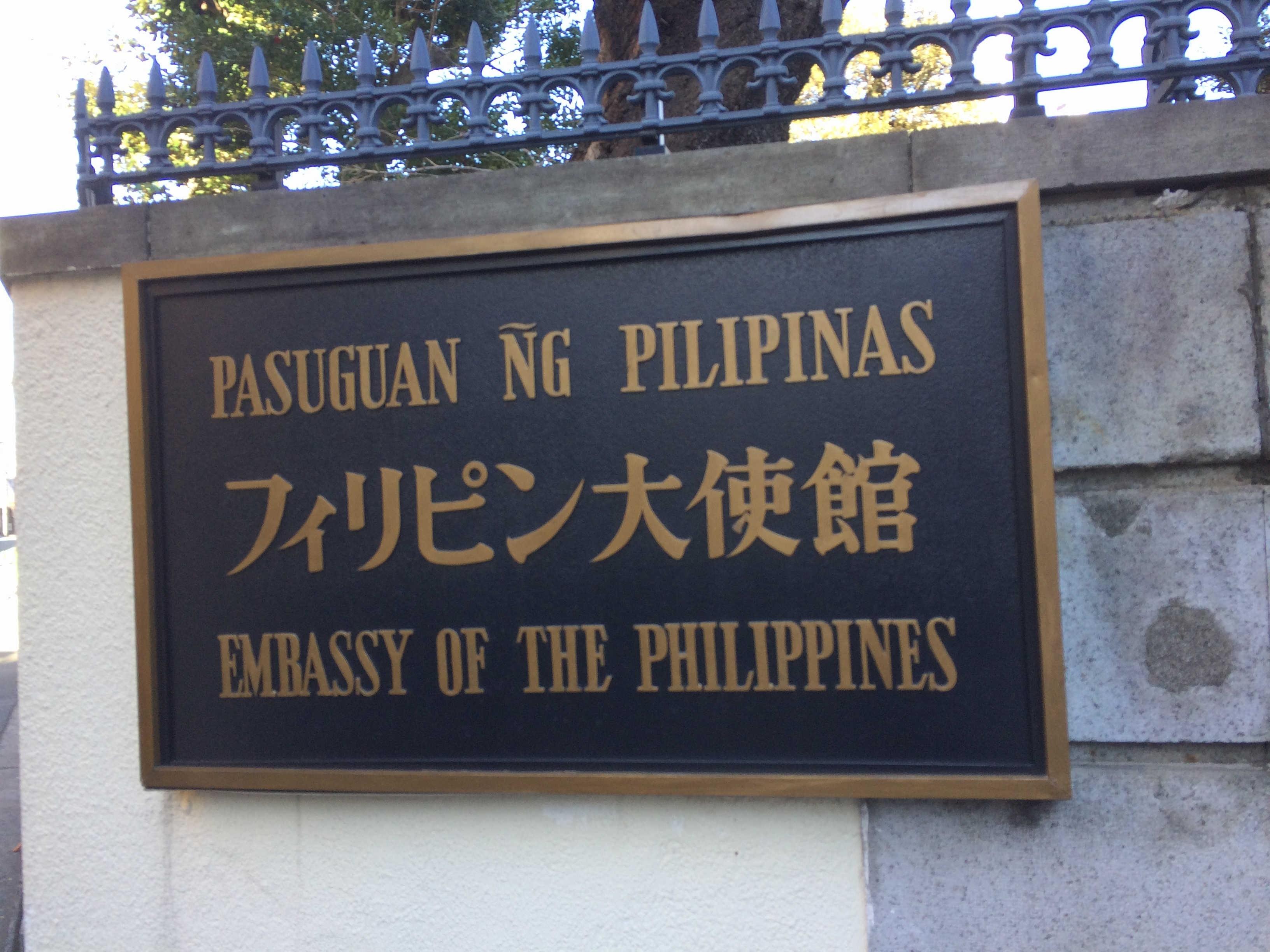在日フィリピン共和国大使館