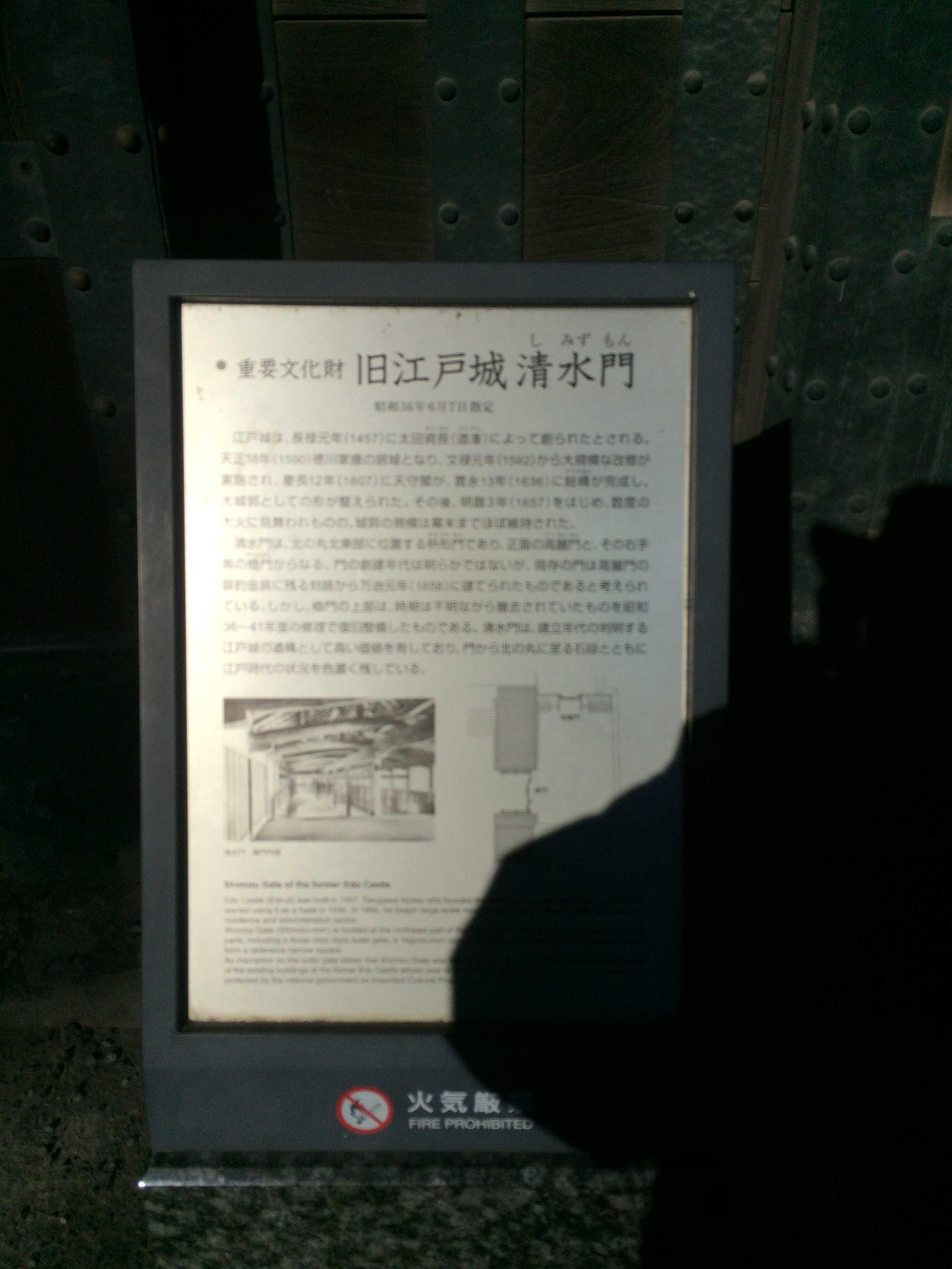 旧江戸城清水門