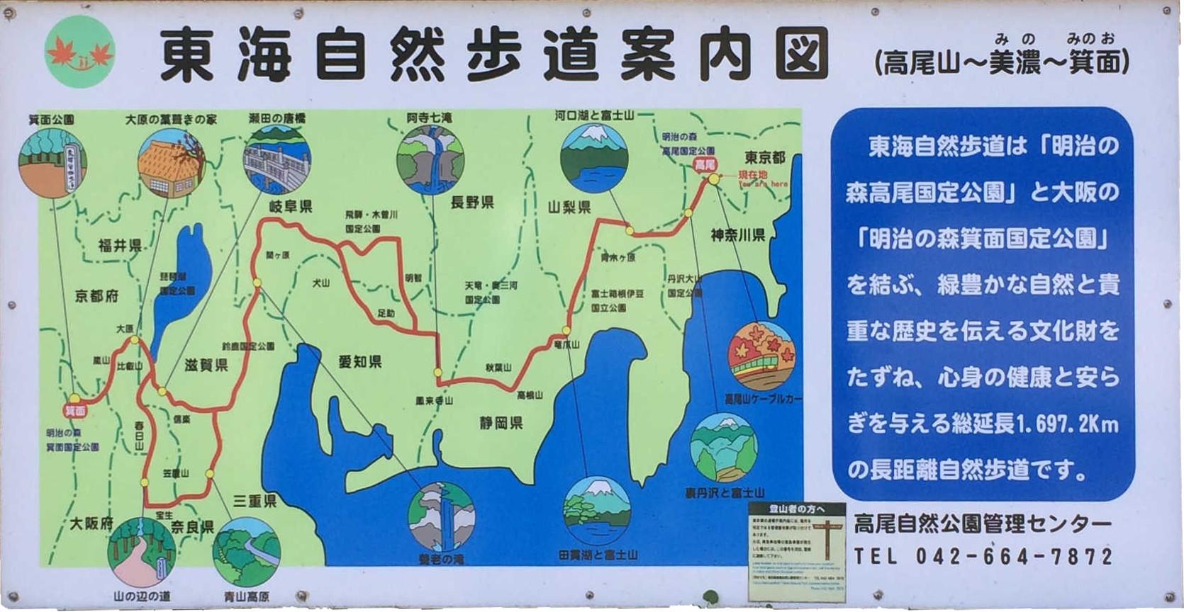 東海自然歩道案内図(高尾山~美濃~箕面)
