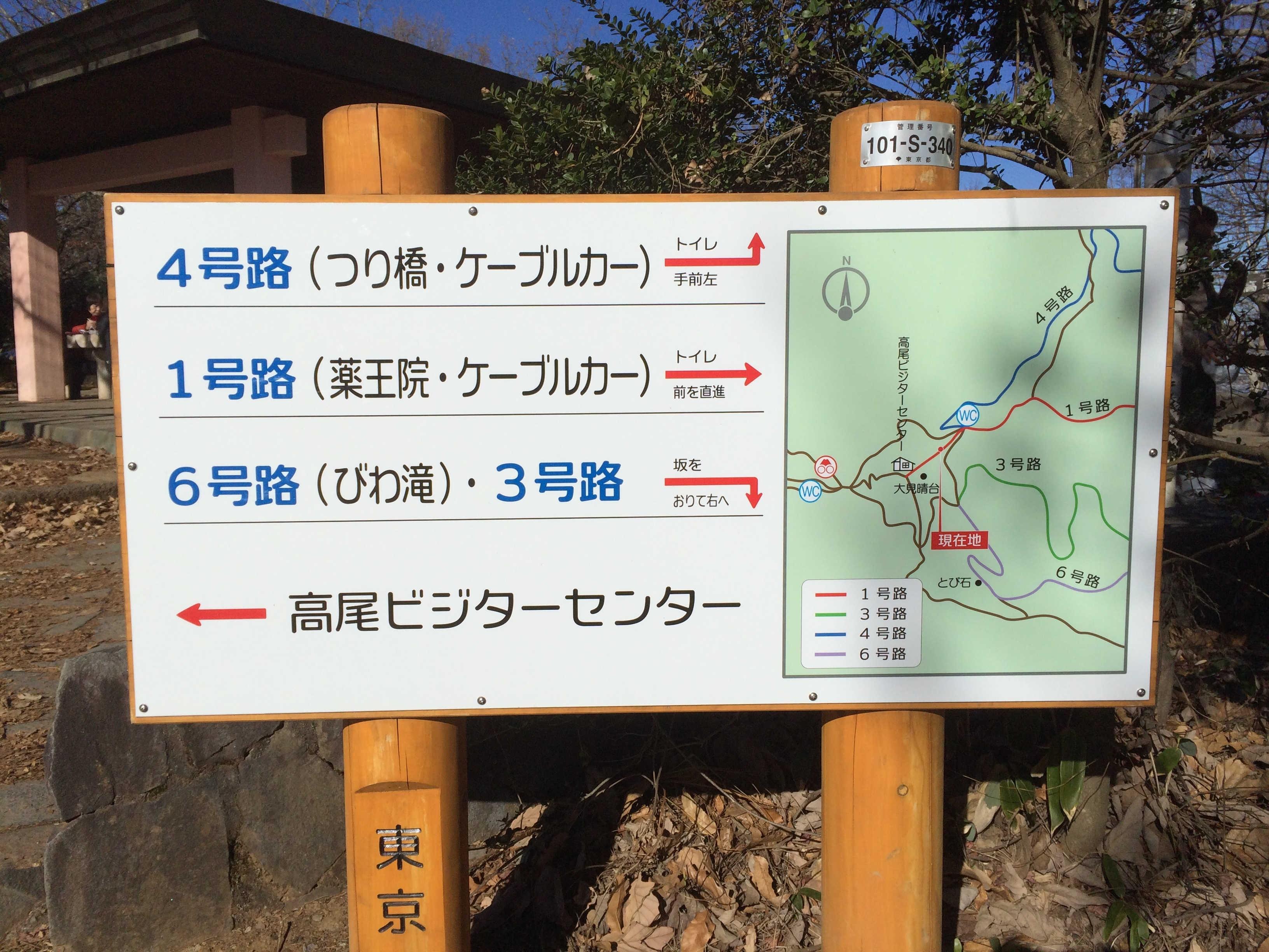 高尾山登山道