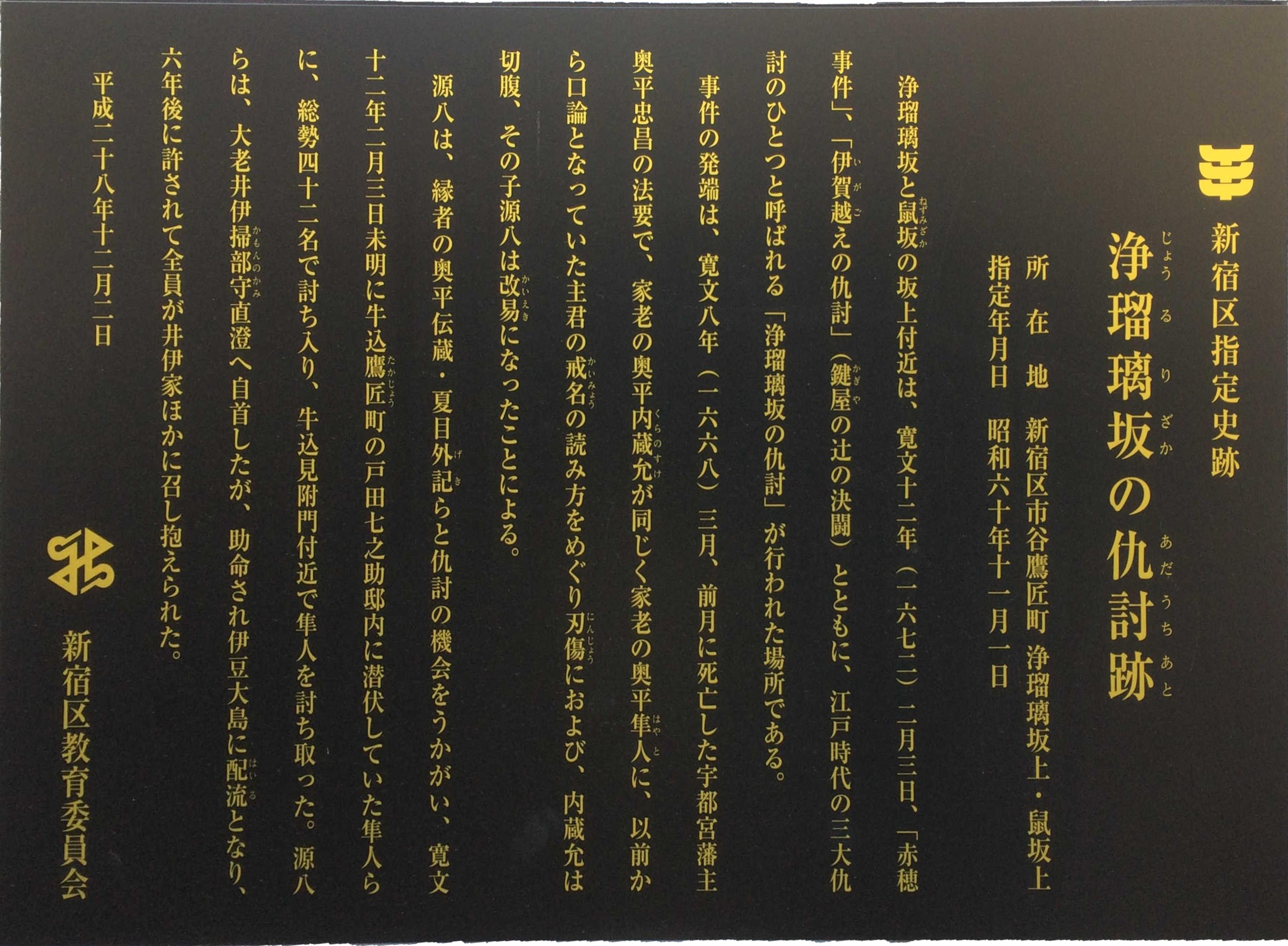 浄瑠璃坂の仇討跡画像