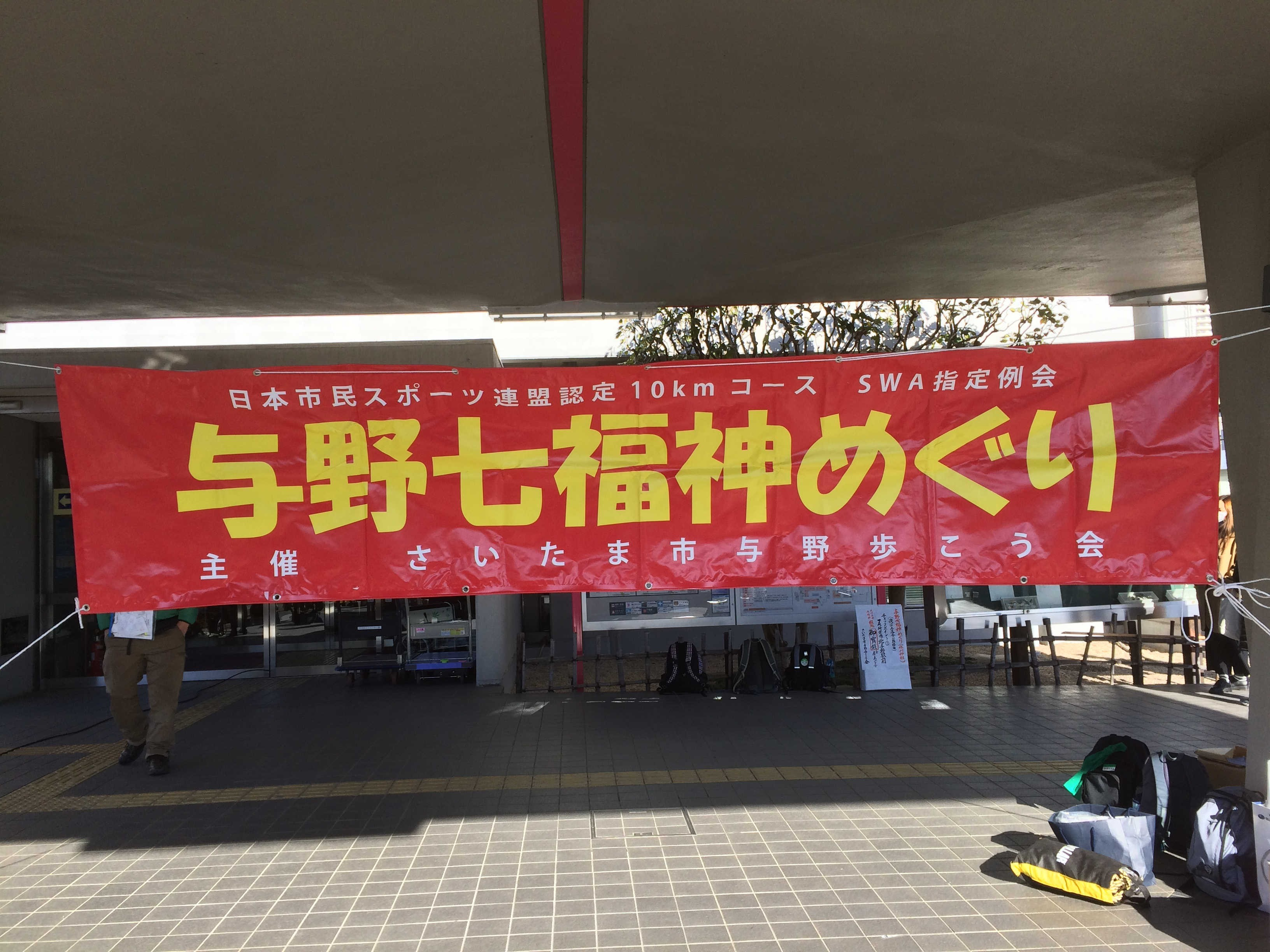 さいたま市中央区役所(スタート)