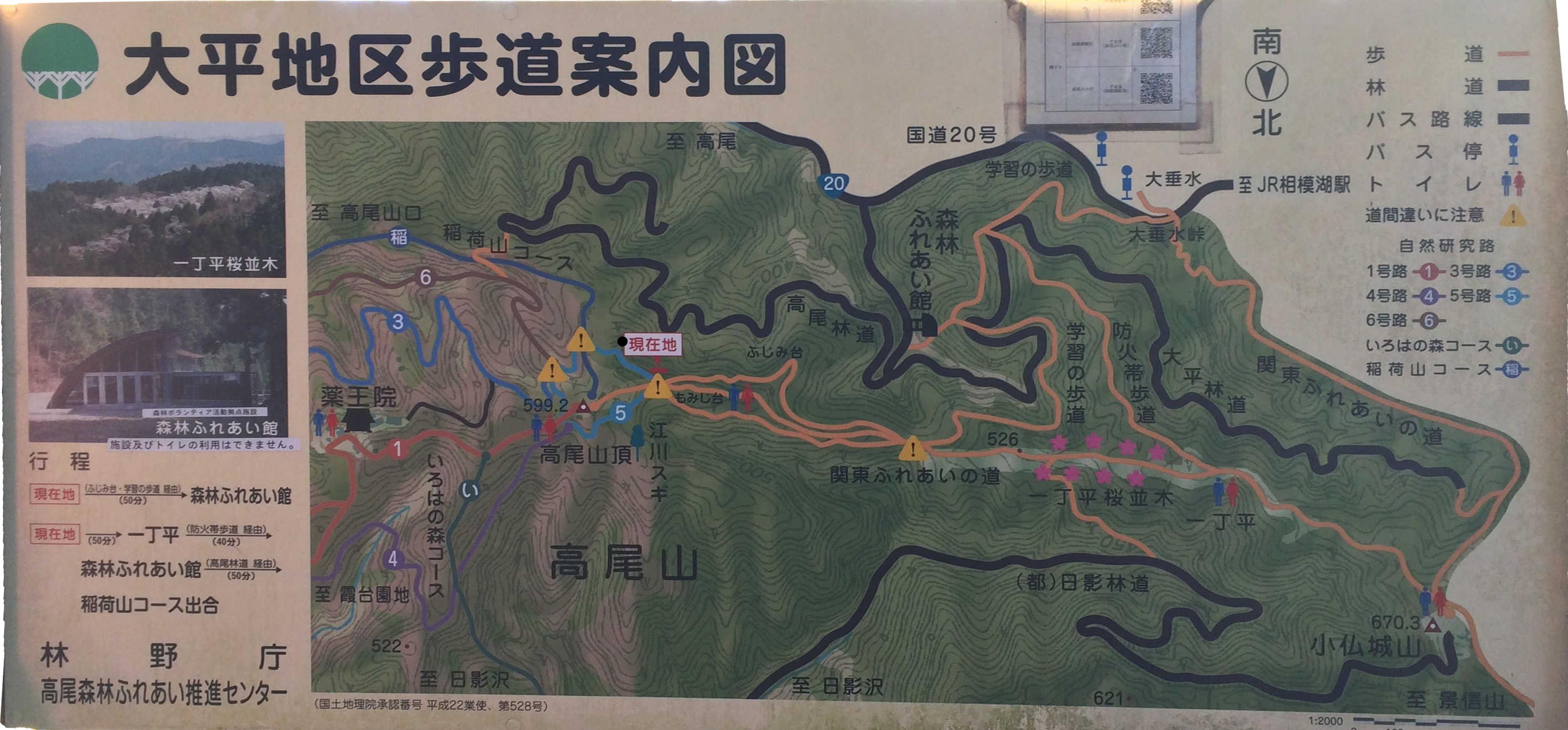 太平地区歩道案内図